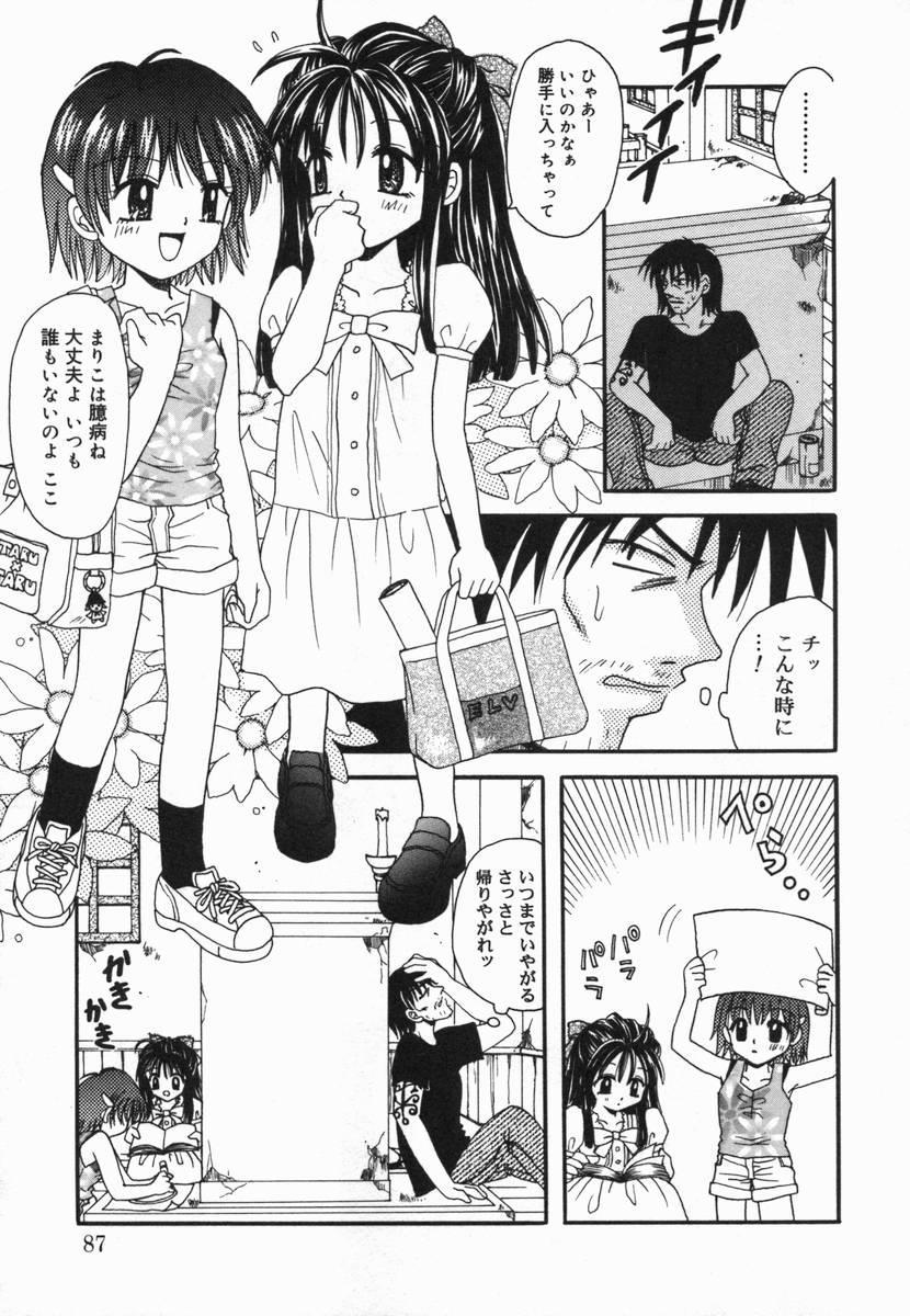 Kotori-kan Vol 5 85