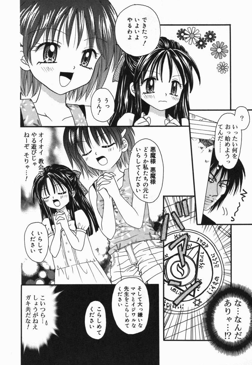 Kotori-kan Vol 5 86