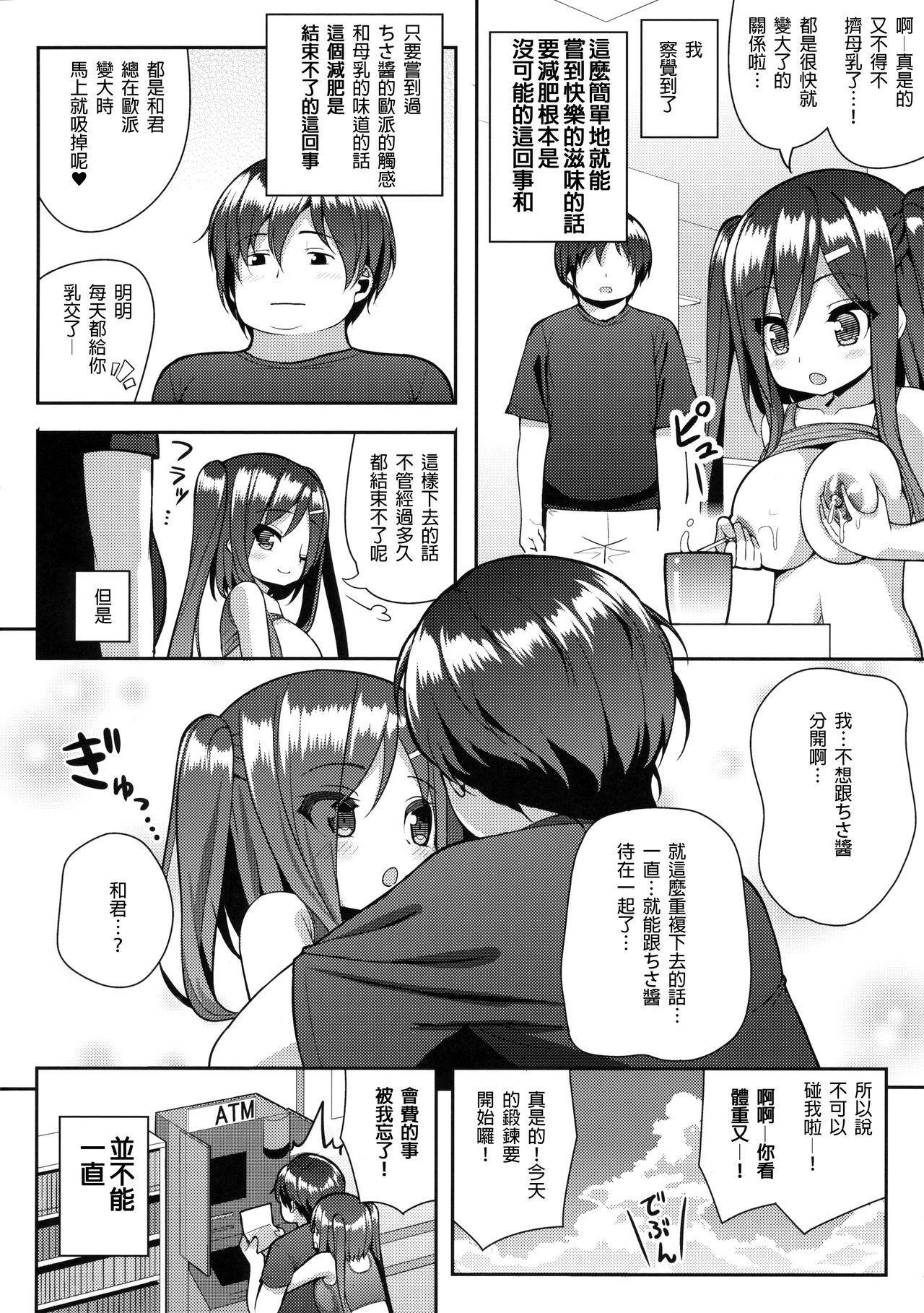 Shiboritotte Ageru ne 24