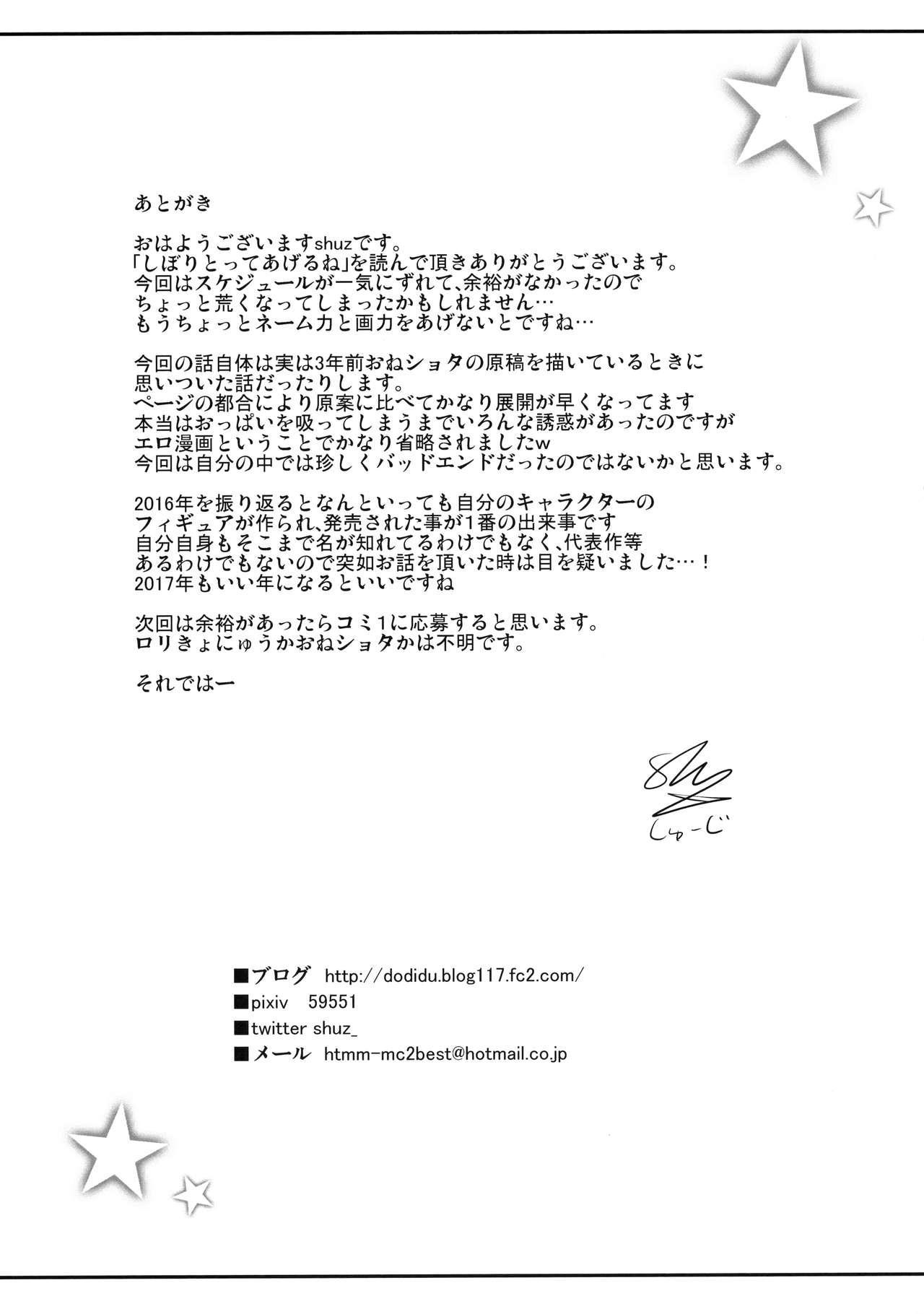 Shiboritotte Ageru ne 25