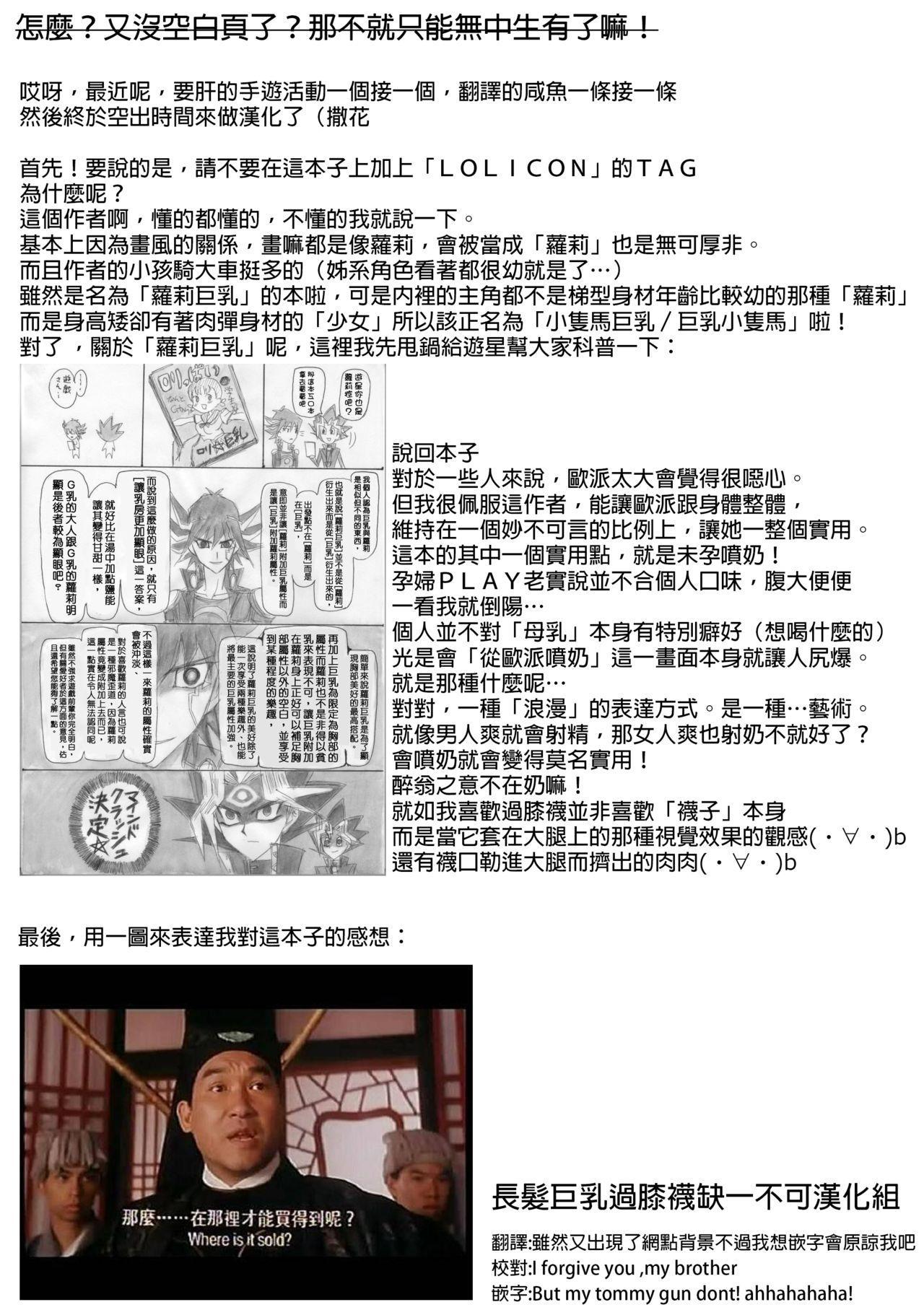 Shiboritotte Ageru ne 3