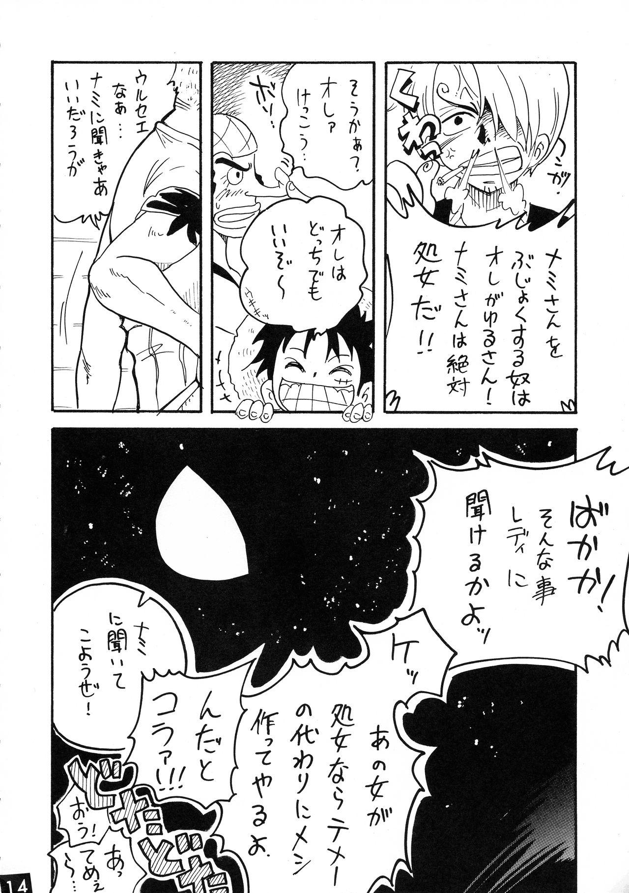 Jump DX 13