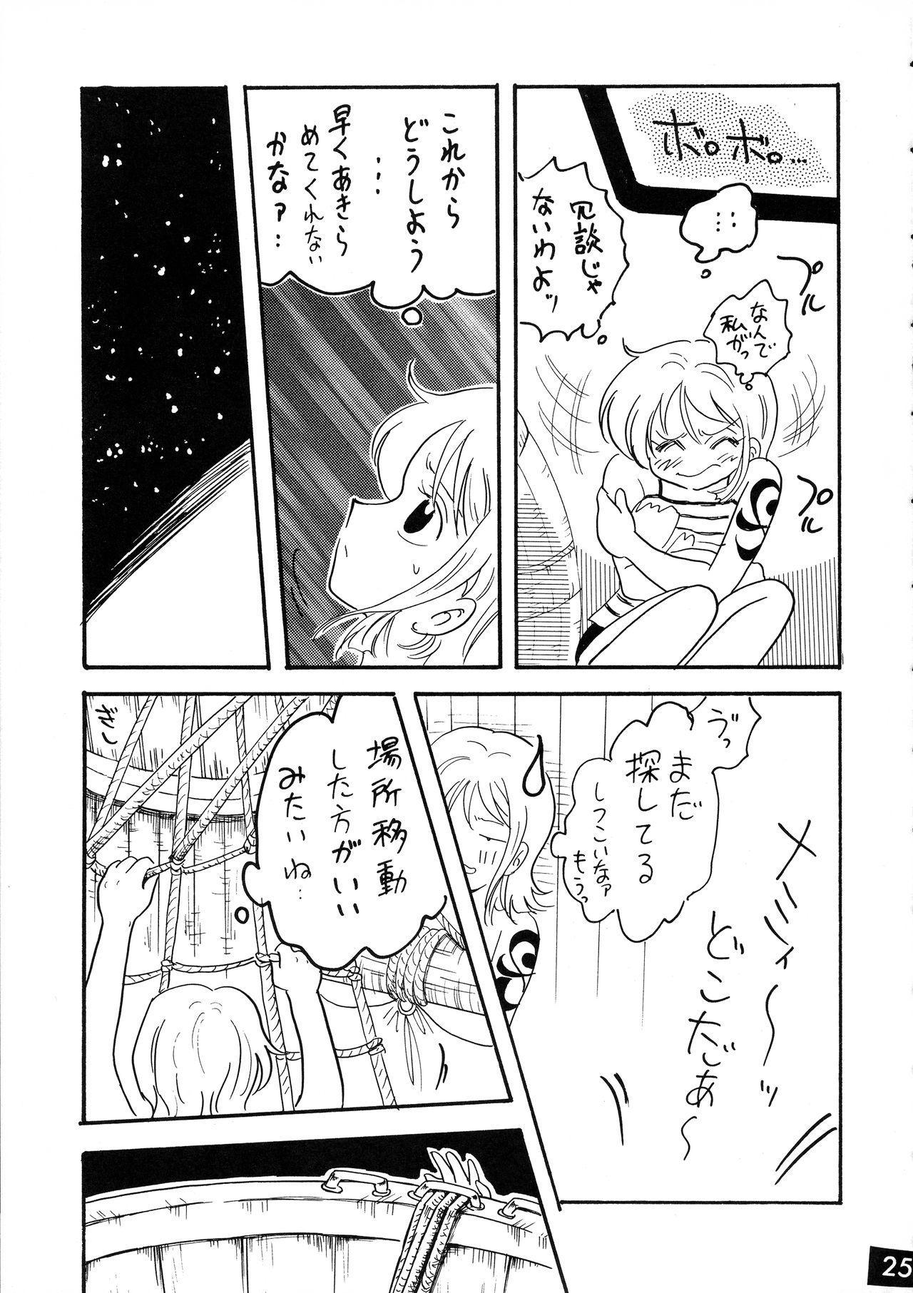 Jump DX 24
