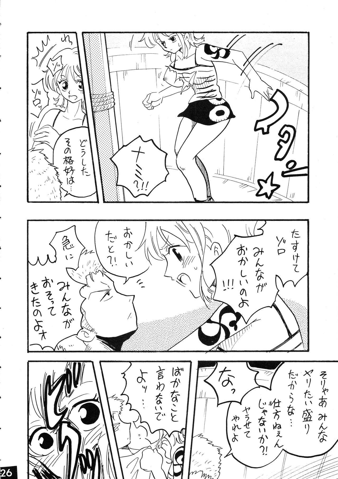 Jump DX 25