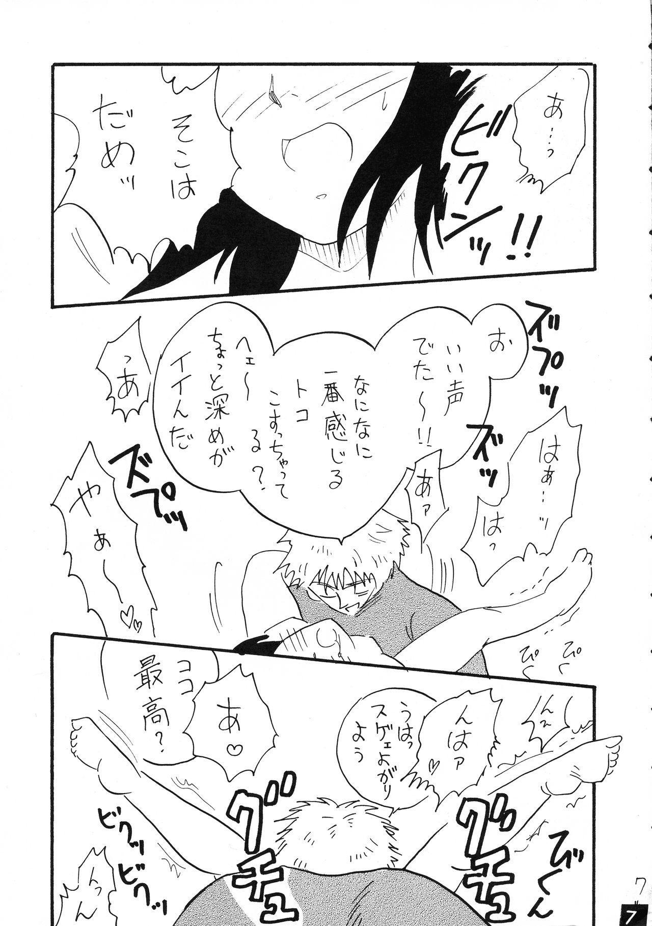 Jump DX 6