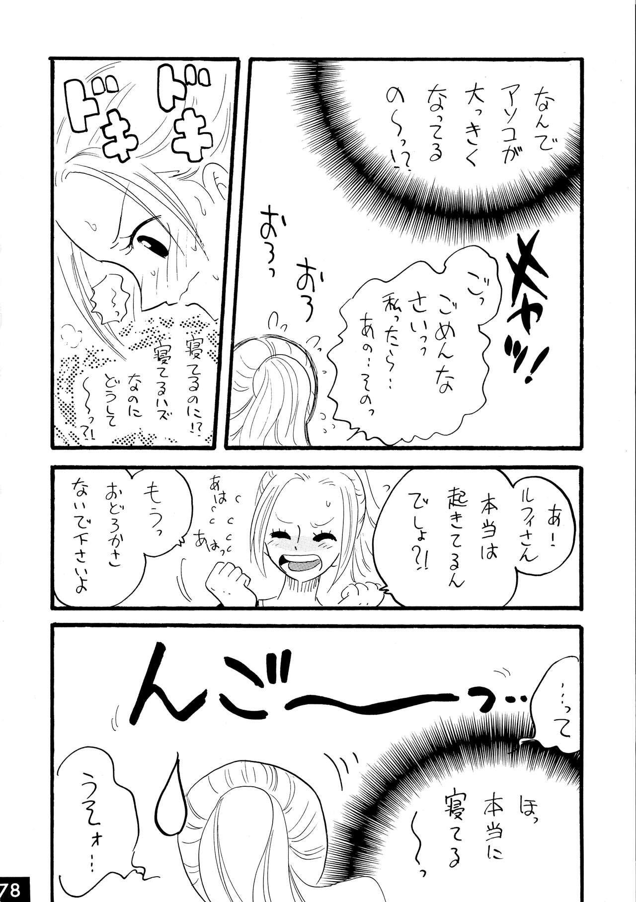 Jump DX 77