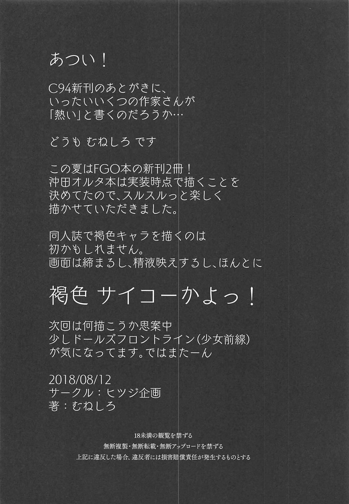 Majin-san wa Commu Shitai 23