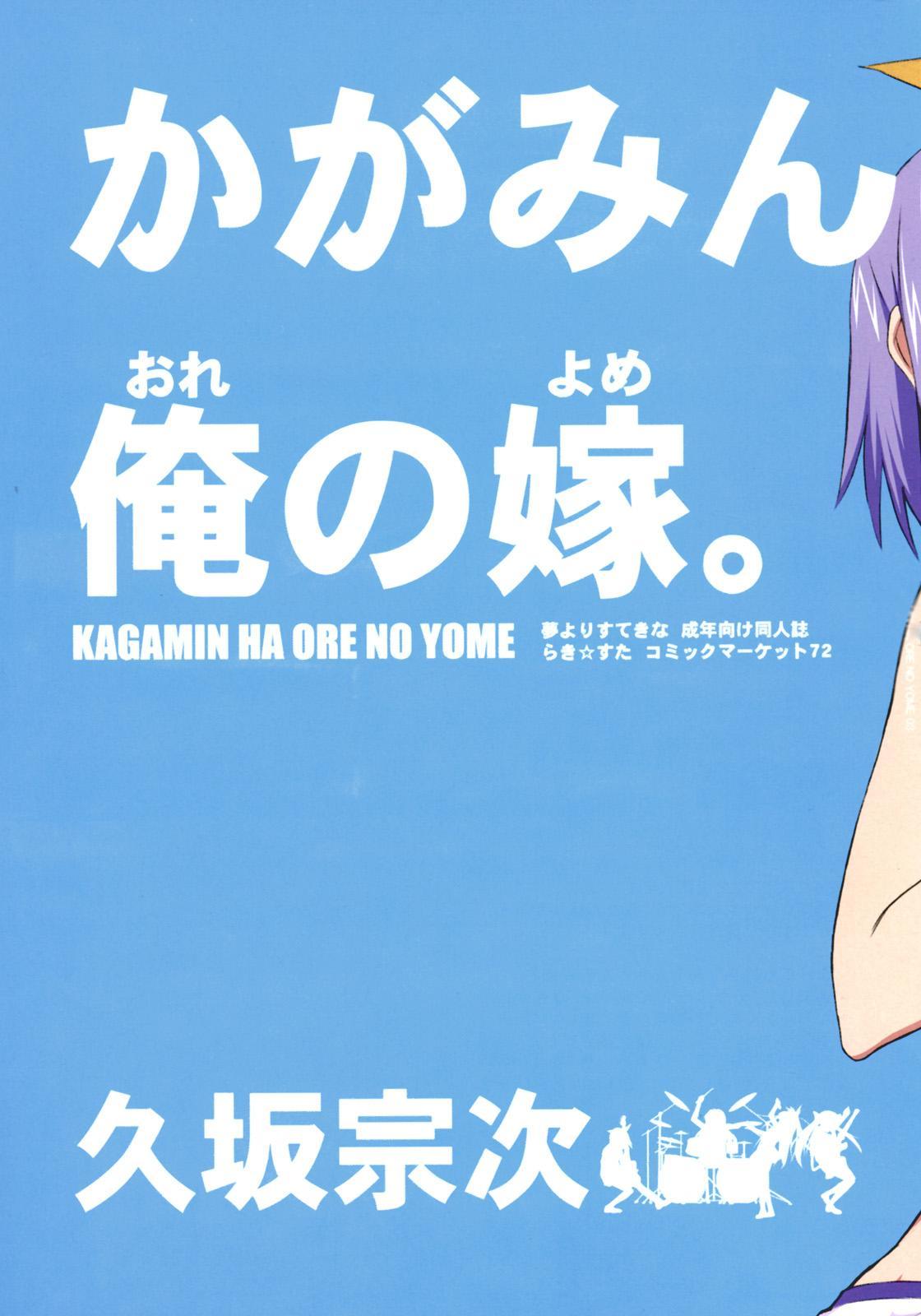 Kagamin wa Ore no Yome 3