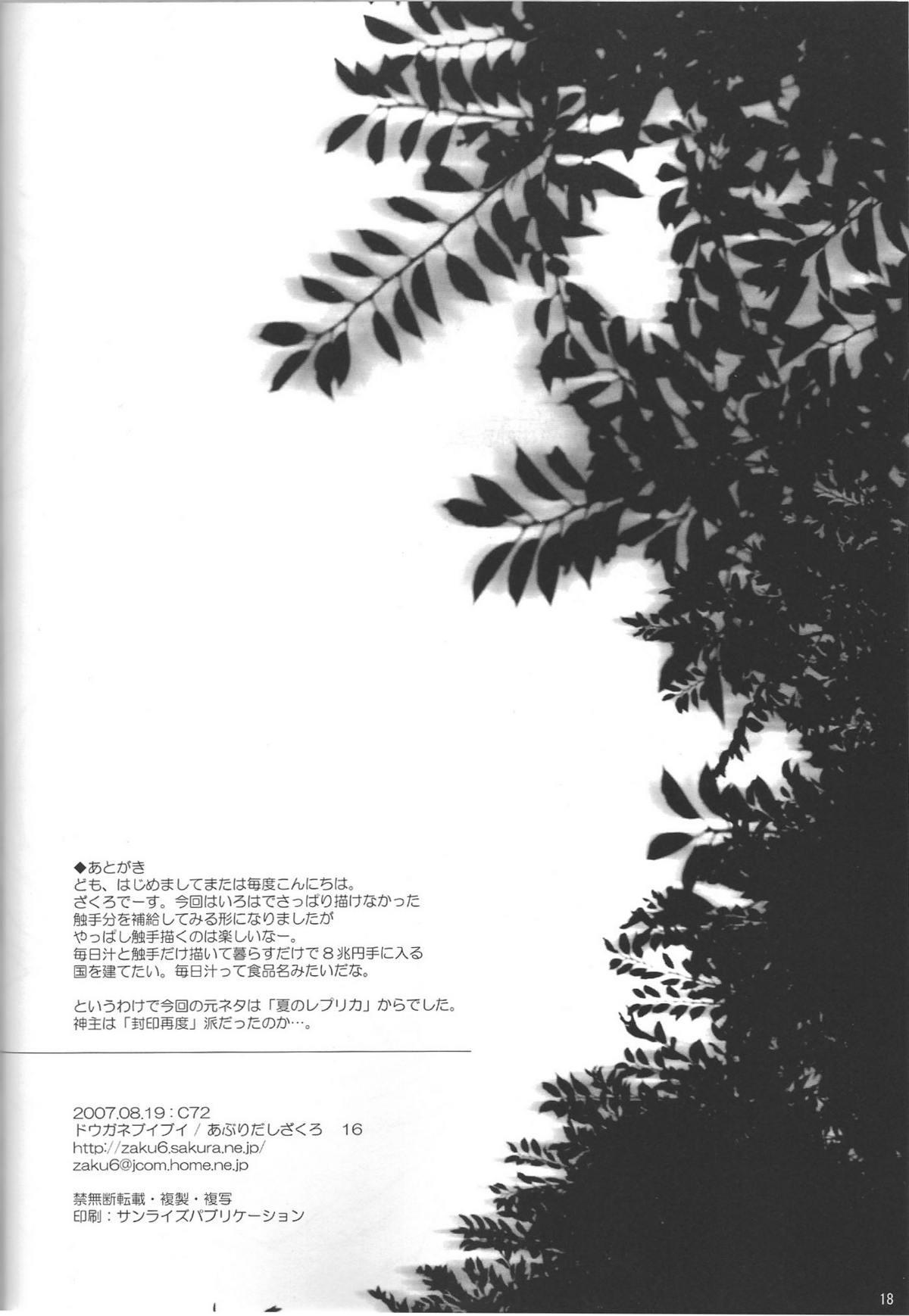 Itsuka Kuwareru 16