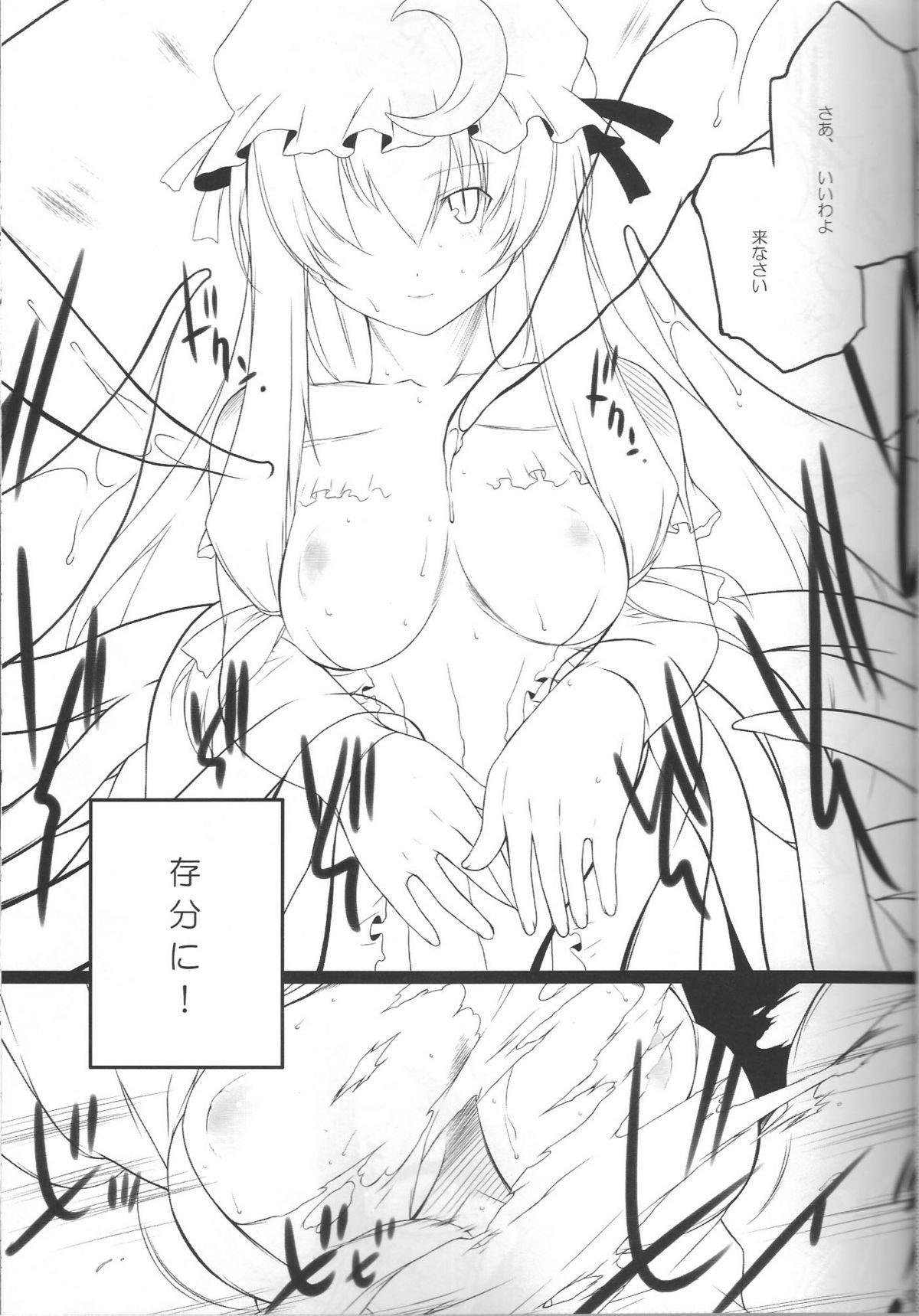 Itsuka Kuwareru 5