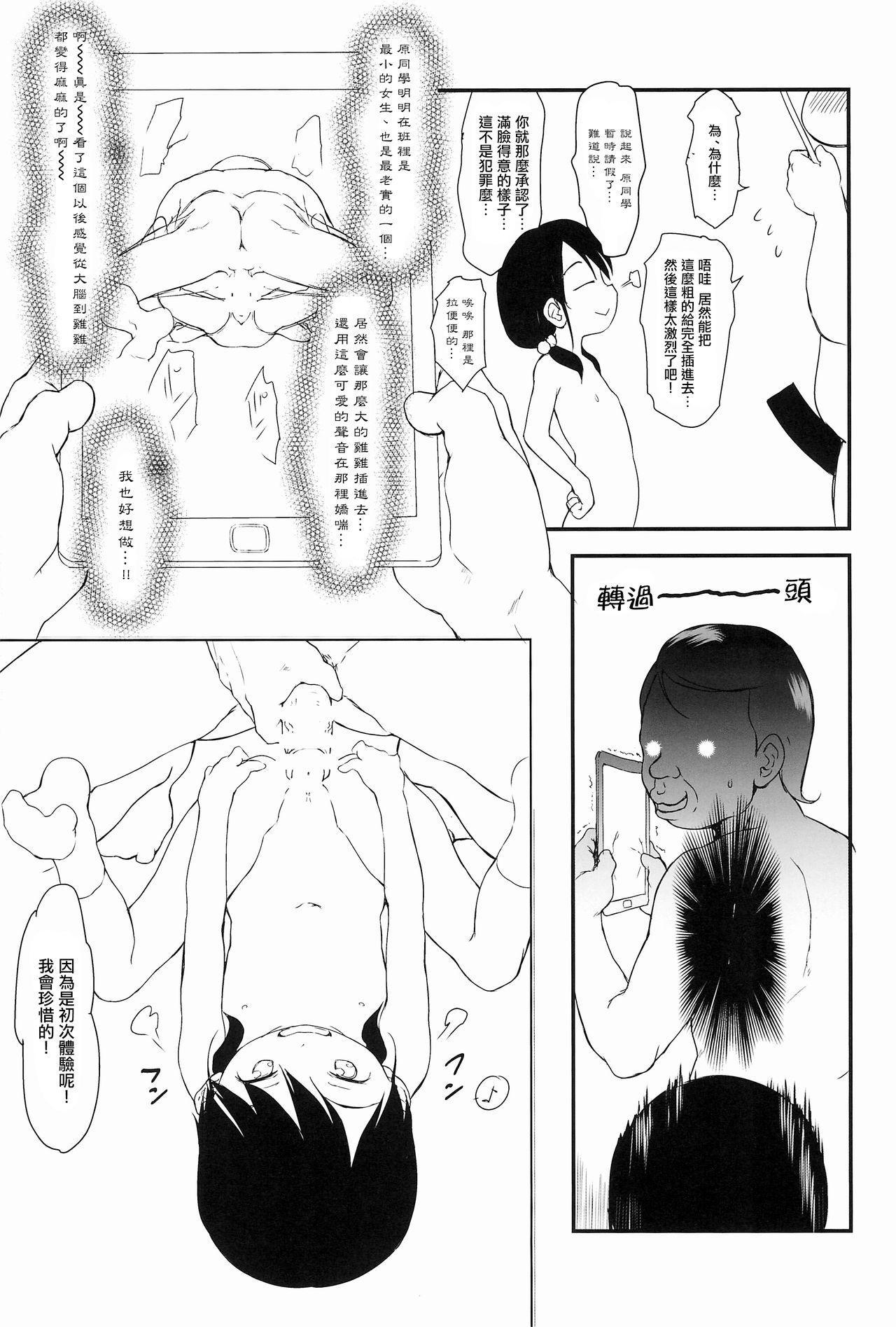Tanetsuke Ojisan Hajimemashita♂! 16
