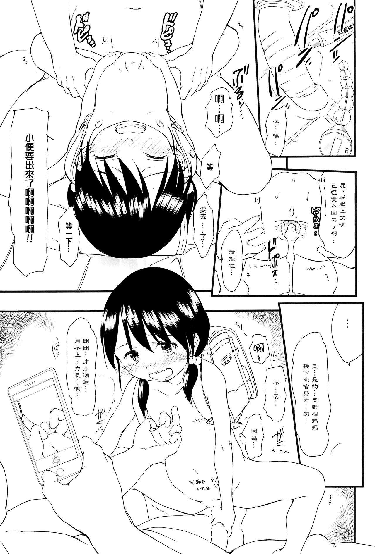 Tanetsuke Ojisan Hajimemashita♂! 26