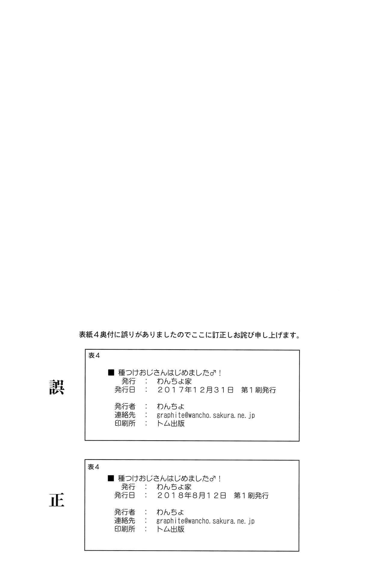 Tanetsuke Ojisan Hajimemashita♂! 3