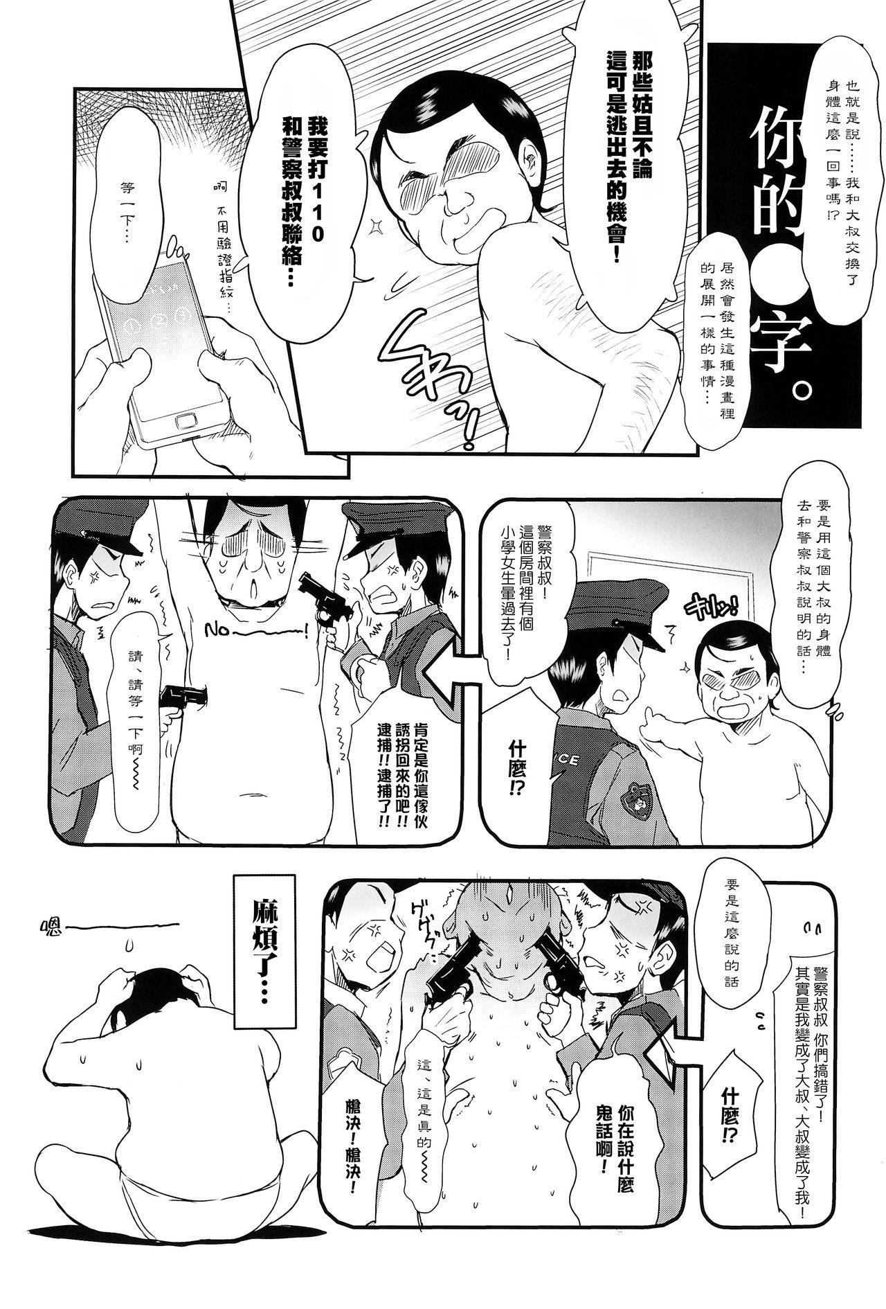 Tanetsuke Ojisan Hajimemashita♂! 7