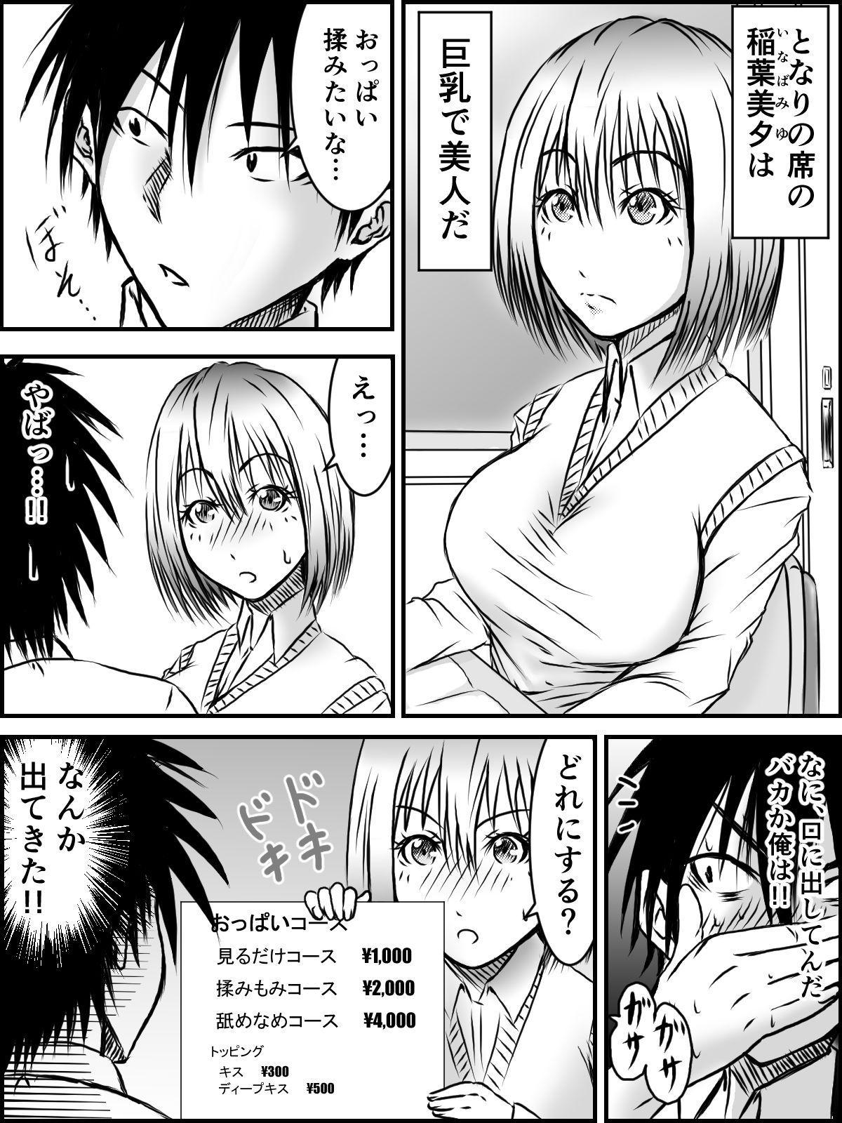 Kiss wa ¥300 0