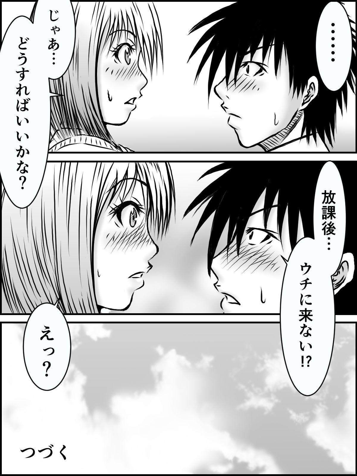 Kiss wa ¥300 11