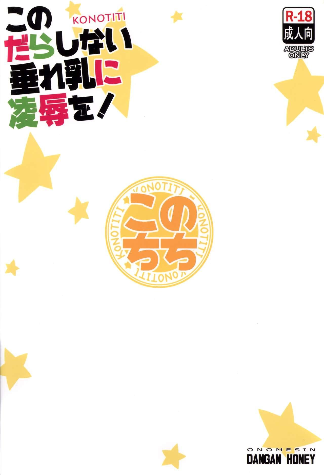 Kono Darashinai Tarechichi ni Ryoujoku o! | God's blessings on these sluttish, hanging tits! 30