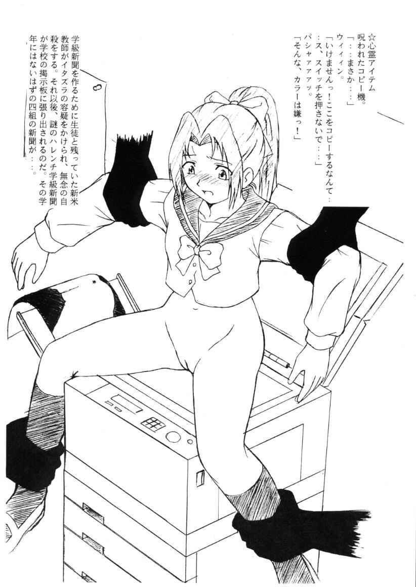 Sexy Sexy Shinrei Shashinshuu 7
