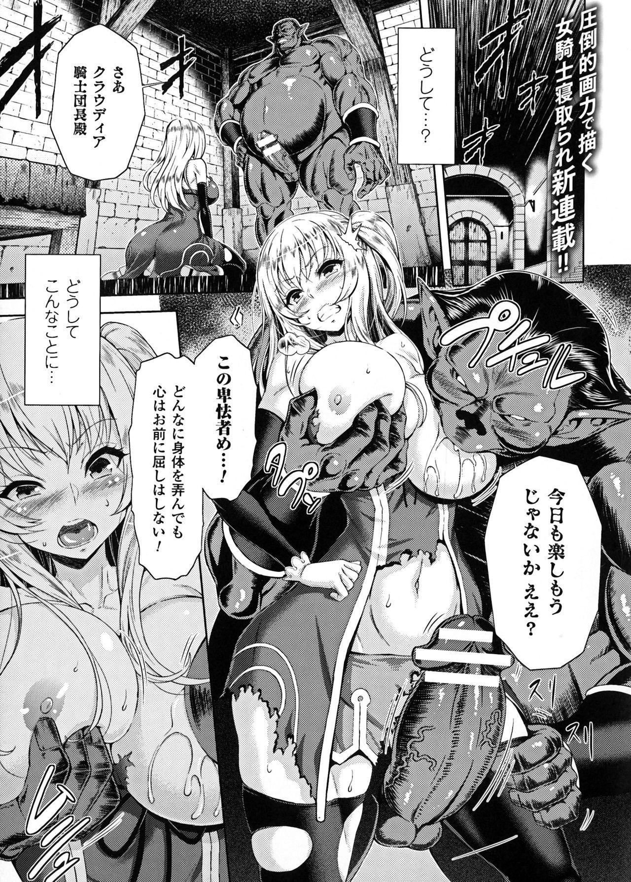 ERONA Orc no Inmon ni Okasareta Onna Kishi no Matsuro 0