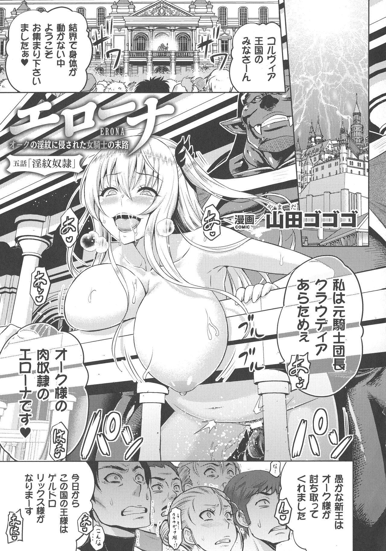 ERONA Orc no Inmon ni Okasareta Onna Kishi no Matsuro 100