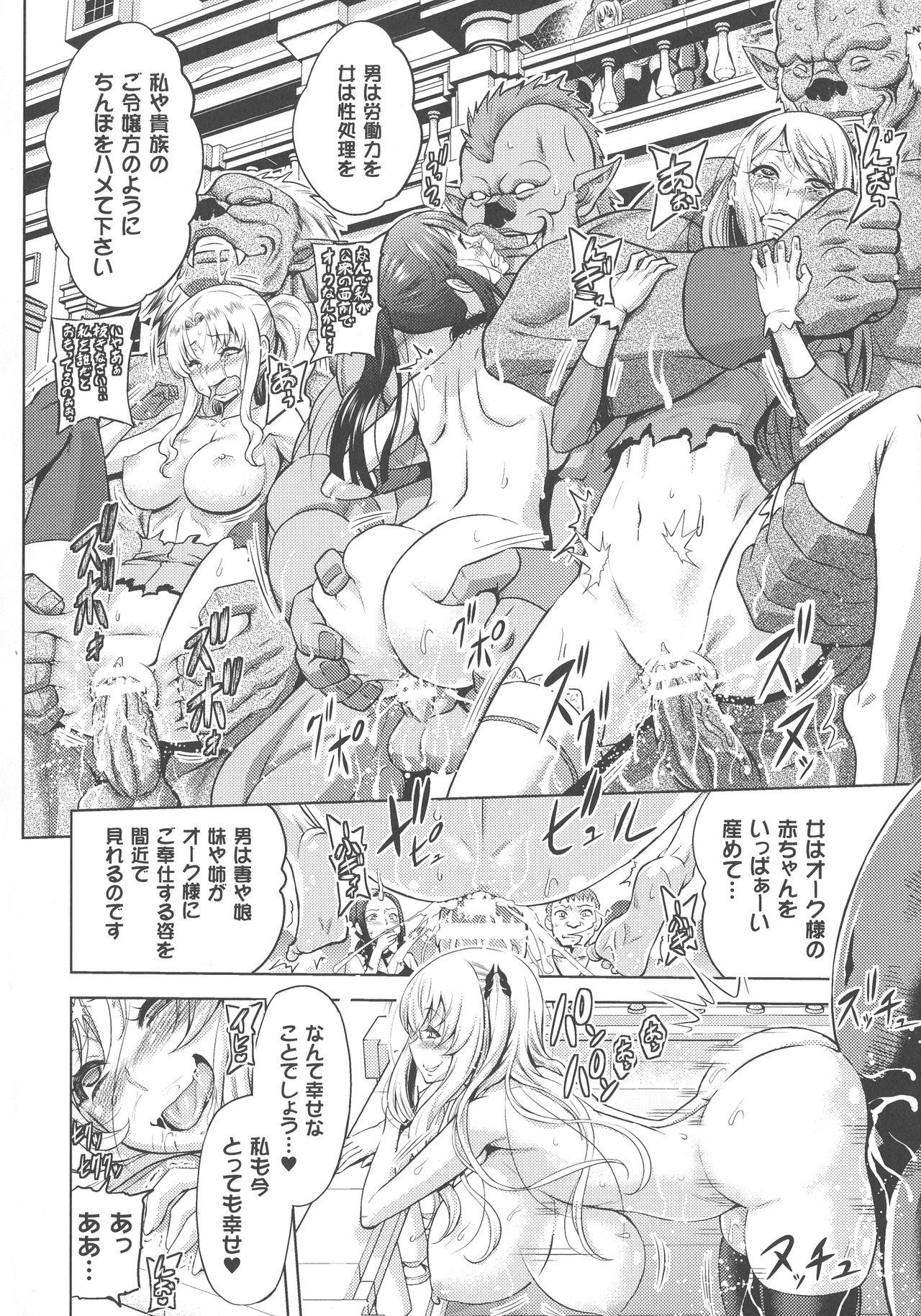 ERONA Orc no Inmon ni Okasareta Onna Kishi no Matsuro 101