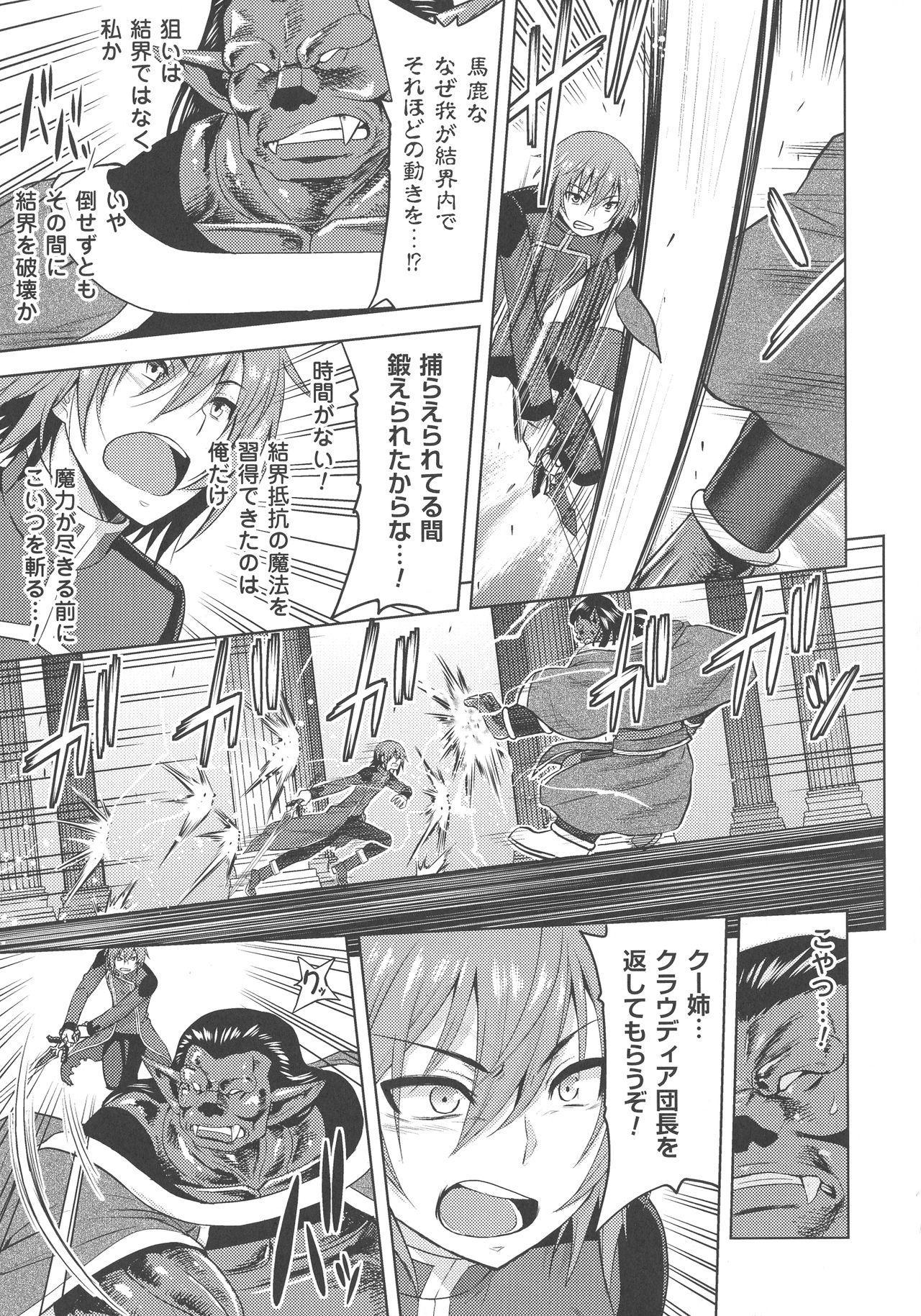 ERONA Orc no Inmon ni Okasareta Onna Kishi no Matsuro 108