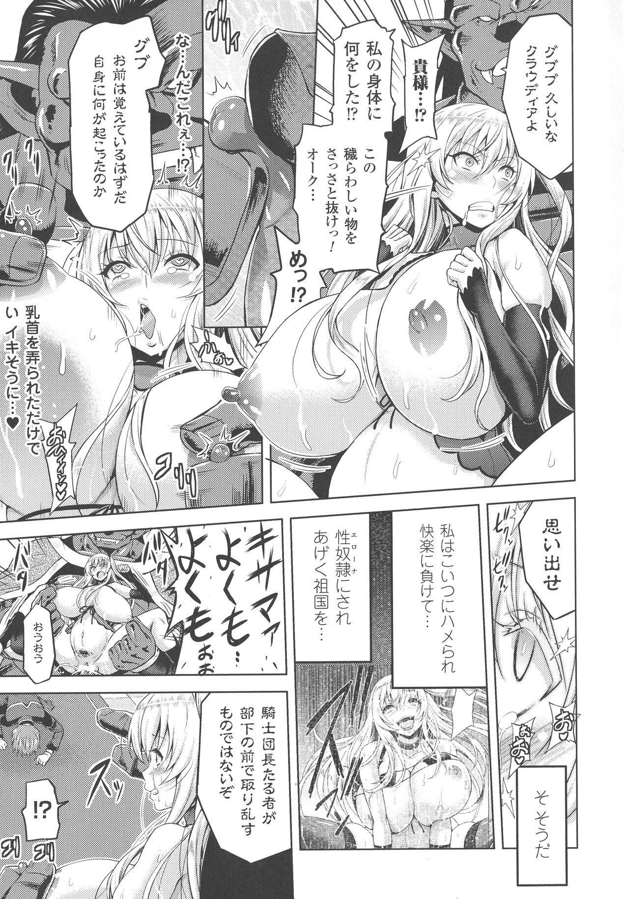 ERONA Orc no Inmon ni Okasareta Onna Kishi no Matsuro 112