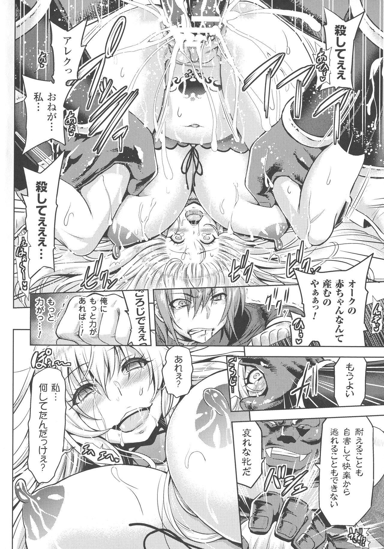 ERONA Orc no Inmon ni Okasareta Onna Kishi no Matsuro 121