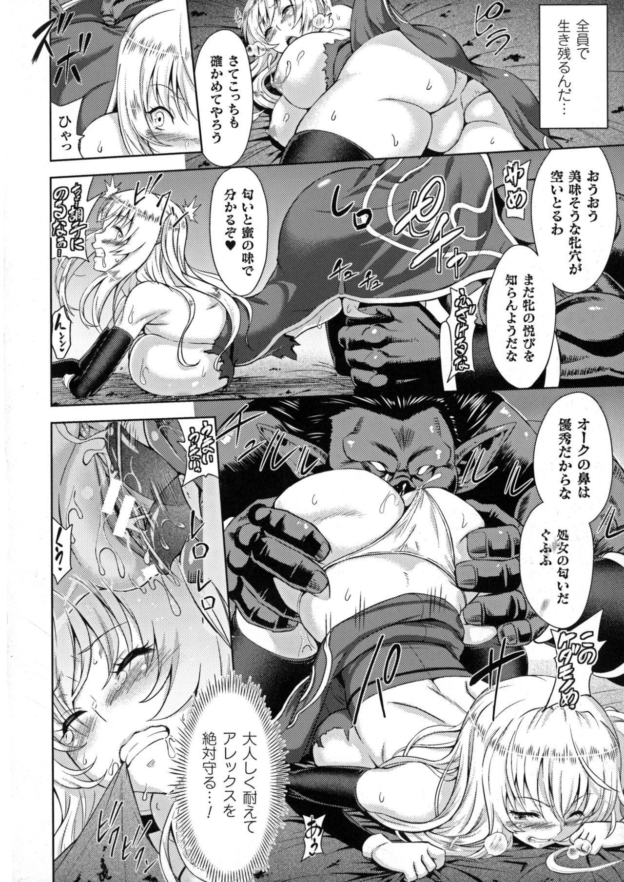 ERONA Orc no Inmon ni Okasareta Onna Kishi no Matsuro 13