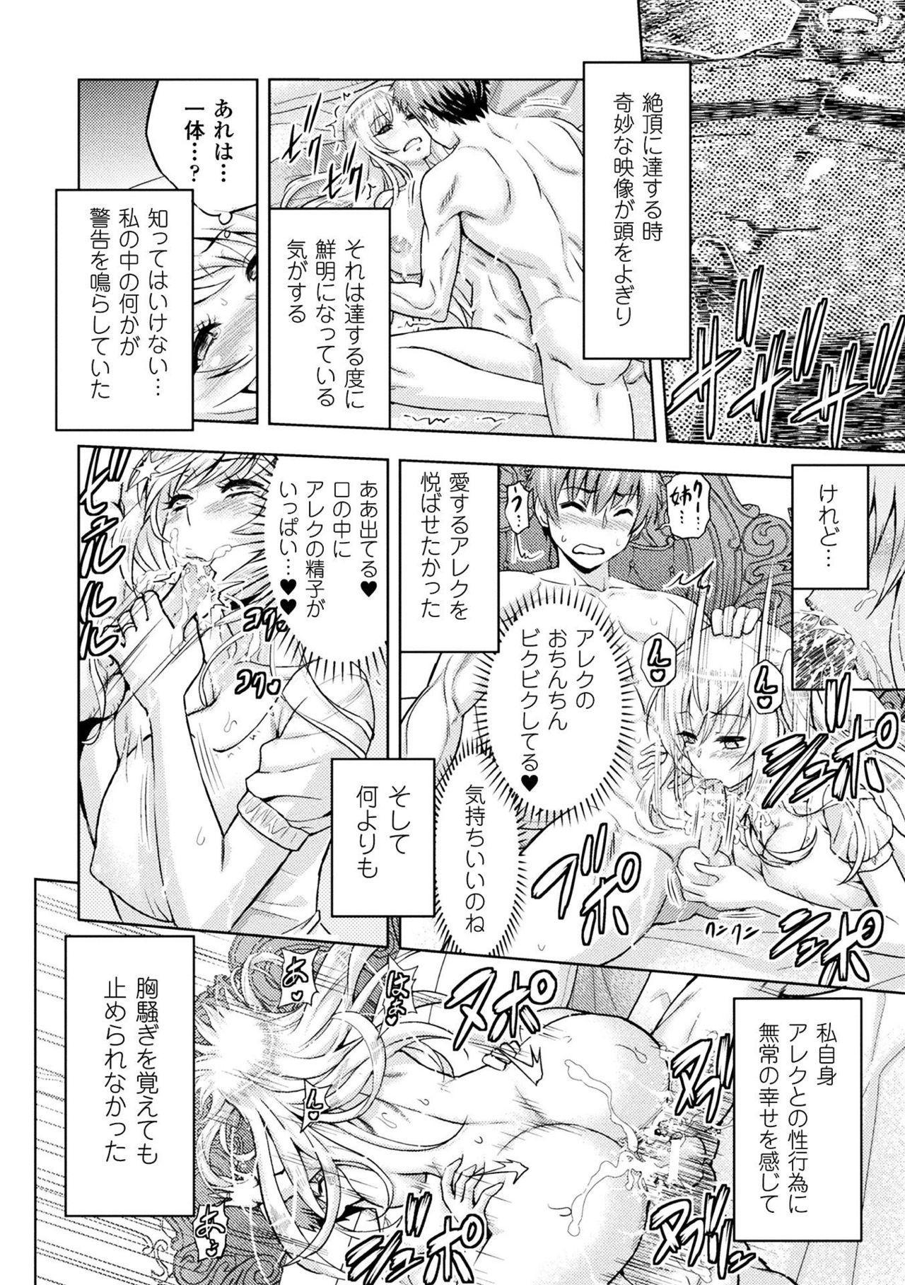 ERONA Orc no Inmon ni Okasareta Onna Kishi no Matsuro 141