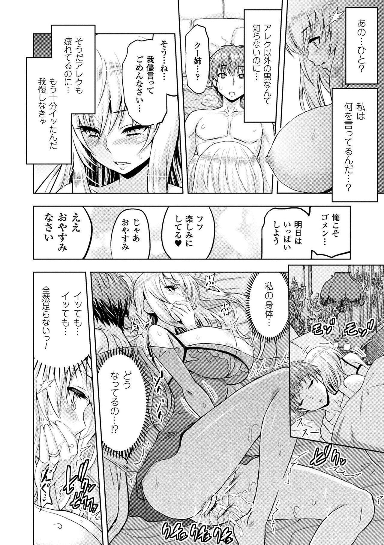 ERONA Orc no Inmon ni Okasareta Onna Kishi no Matsuro 145