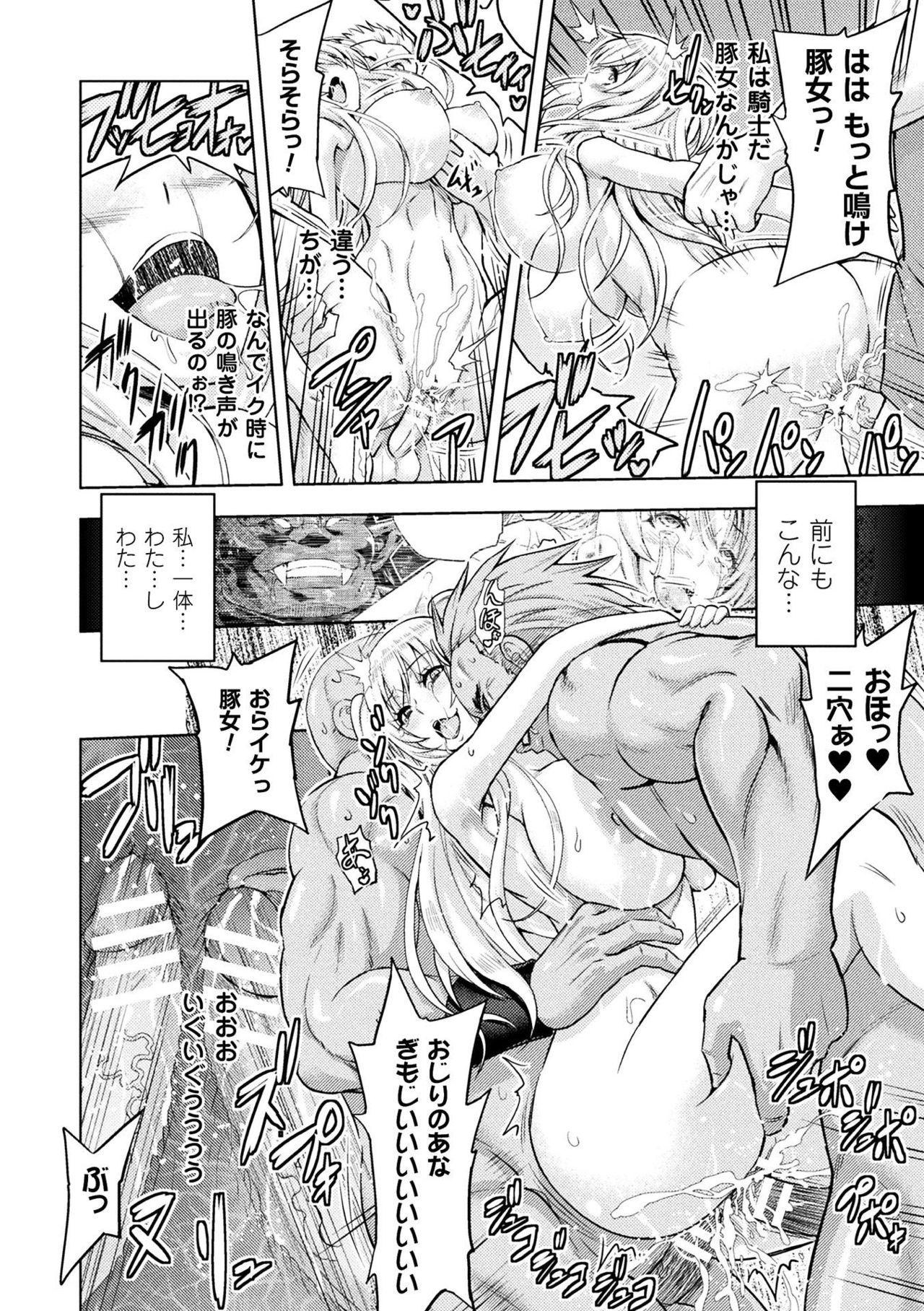 ERONA Orc no Inmon ni Okasareta Onna Kishi no Matsuro 149