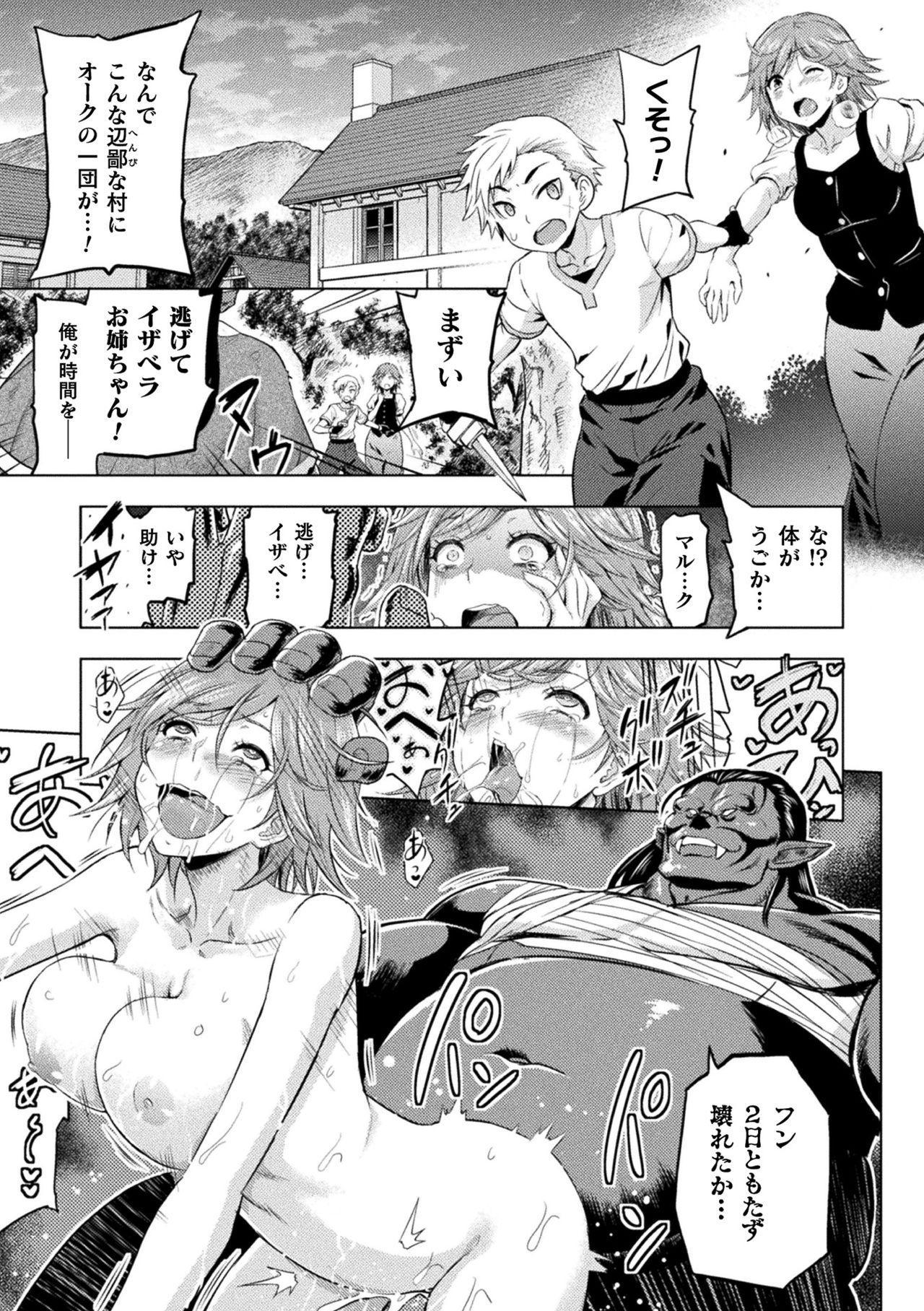 ERONA Orc no Inmon ni Okasareta Onna Kishi no Matsuro 152
