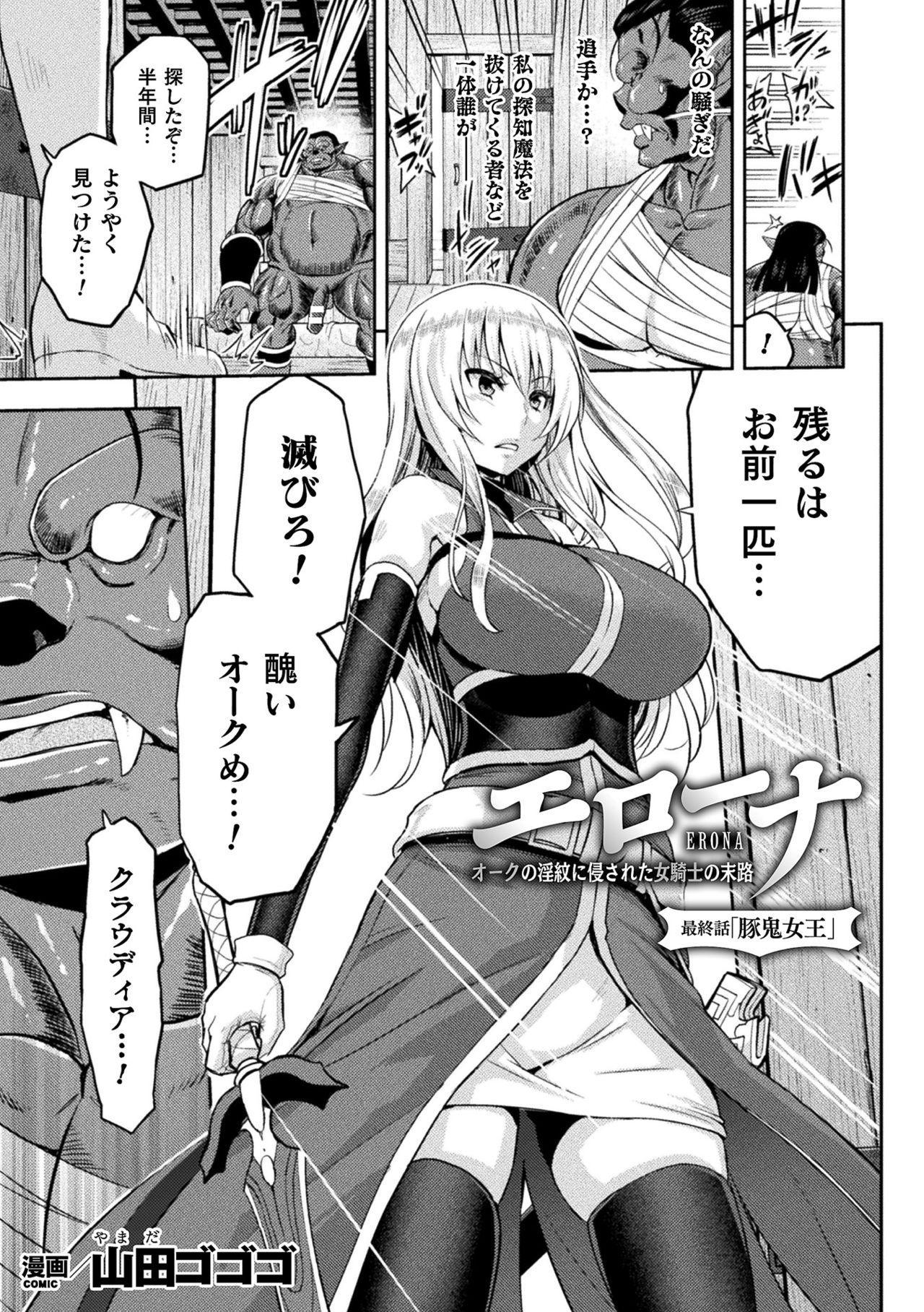 ERONA Orc no Inmon ni Okasareta Onna Kishi no Matsuro 154