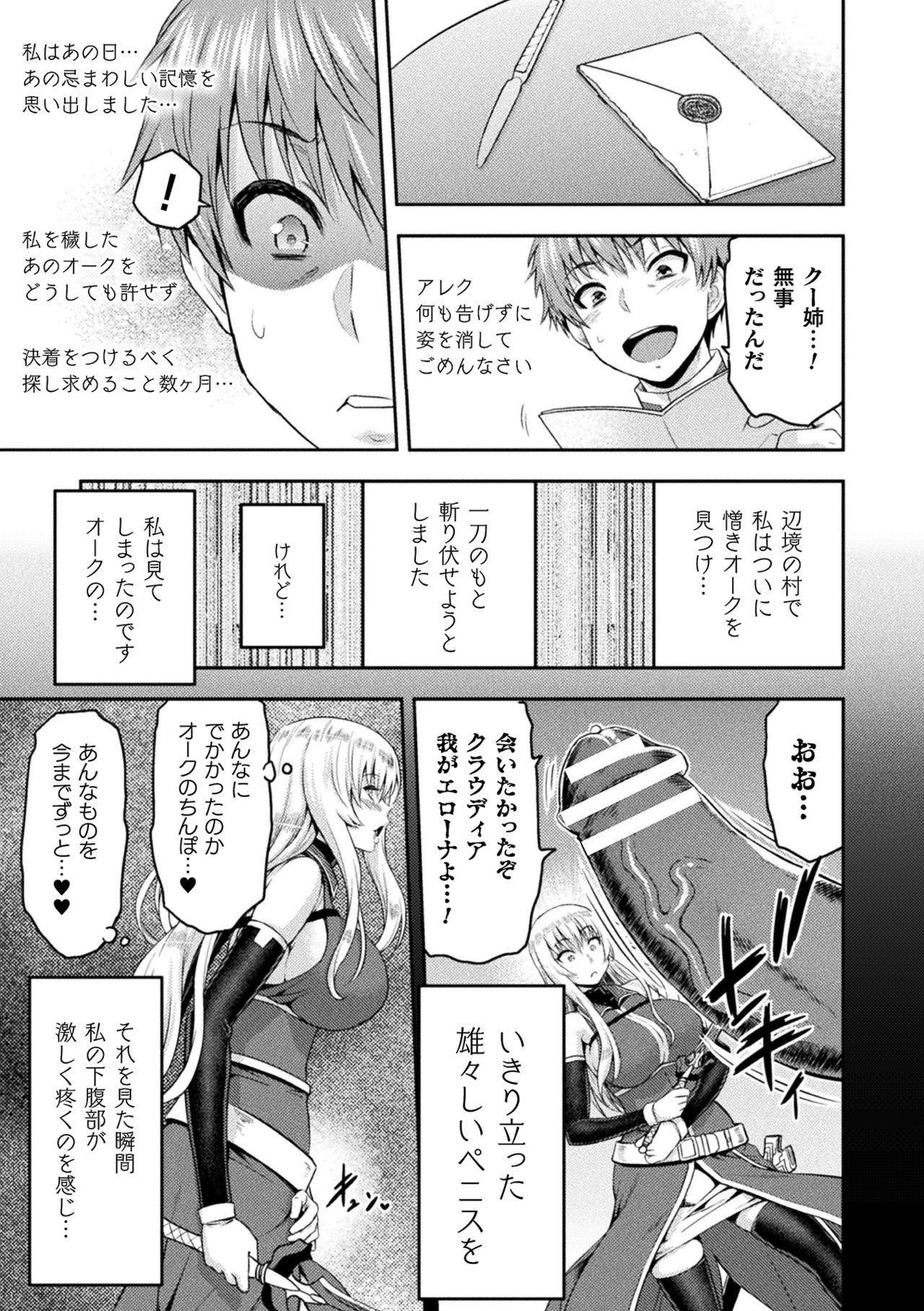 ERONA Orc no Inmon ni Okasareta Onna Kishi no Matsuro 156