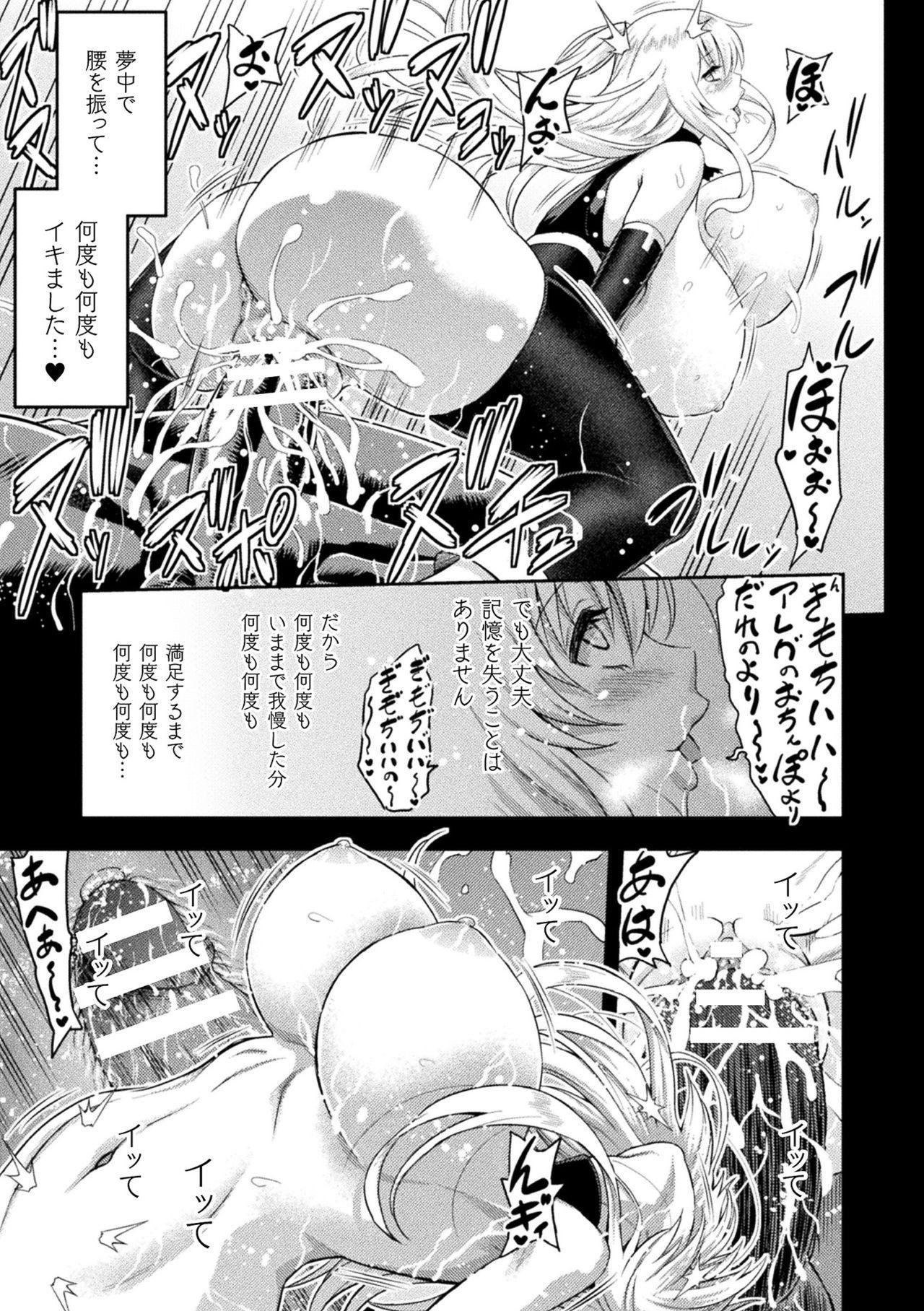 ERONA Orc no Inmon ni Okasareta Onna Kishi no Matsuro 160