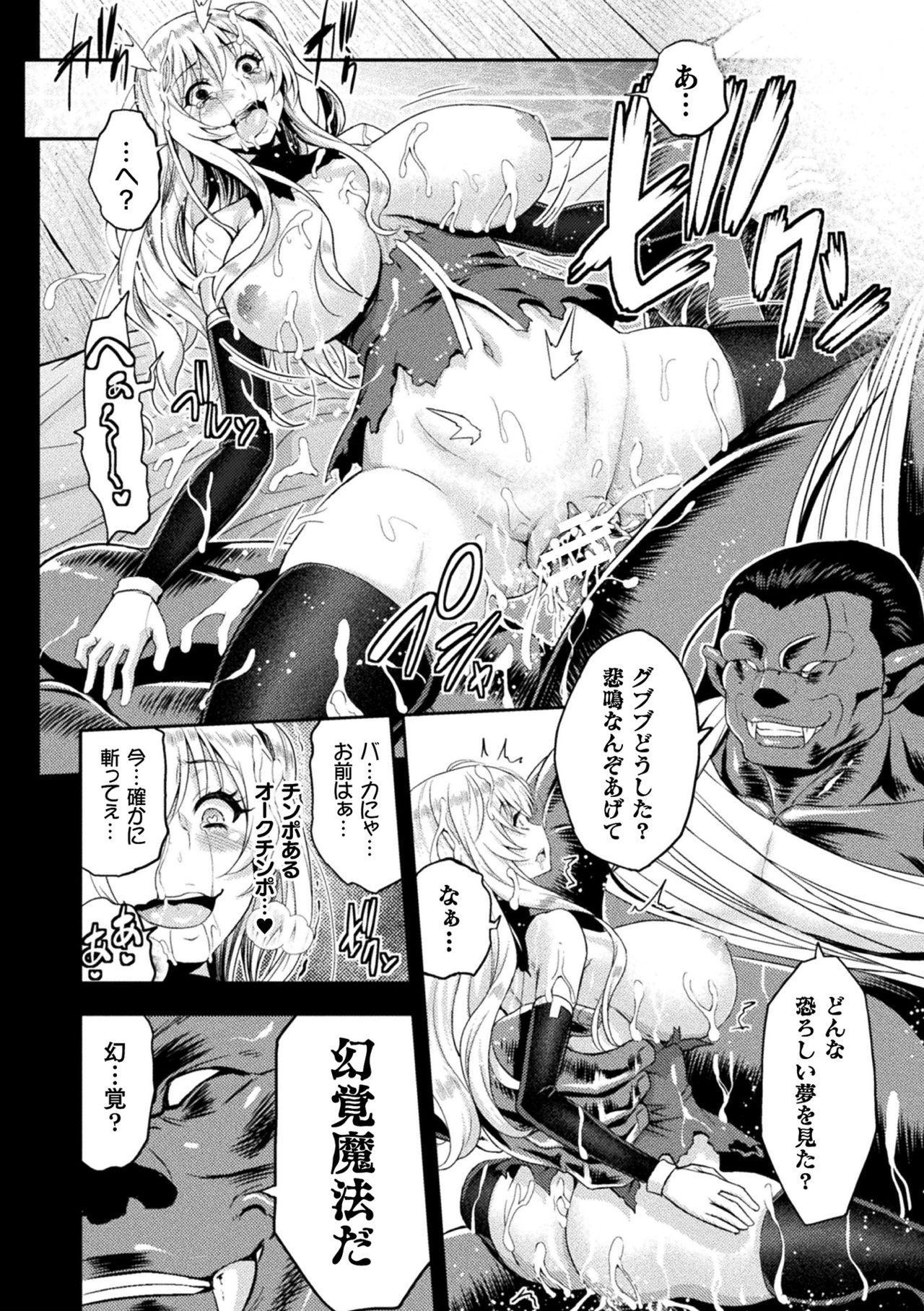 ERONA Orc no Inmon ni Okasareta Onna Kishi no Matsuro 167