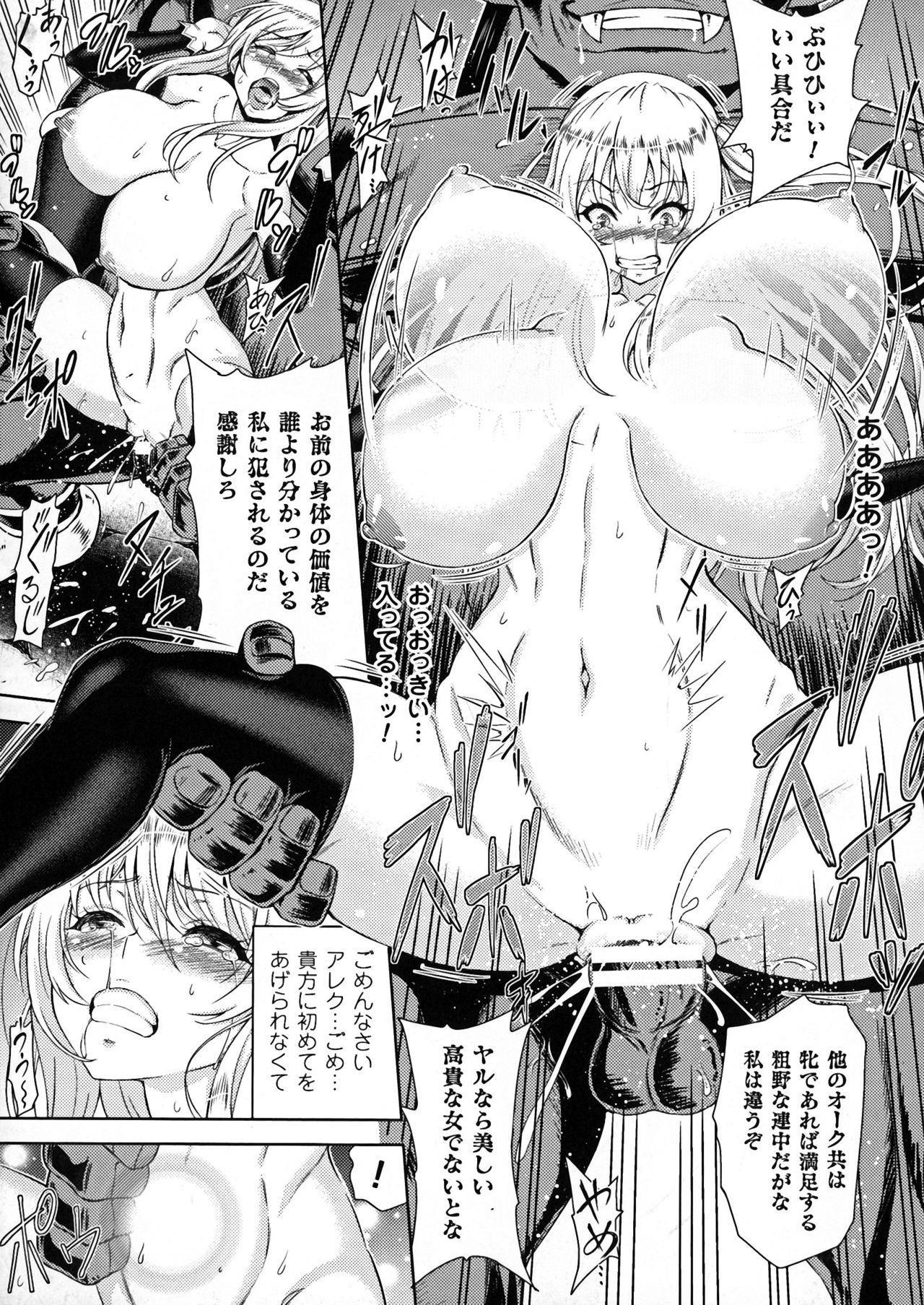 ERONA Orc no Inmon ni Okasareta Onna Kishi no Matsuro 16