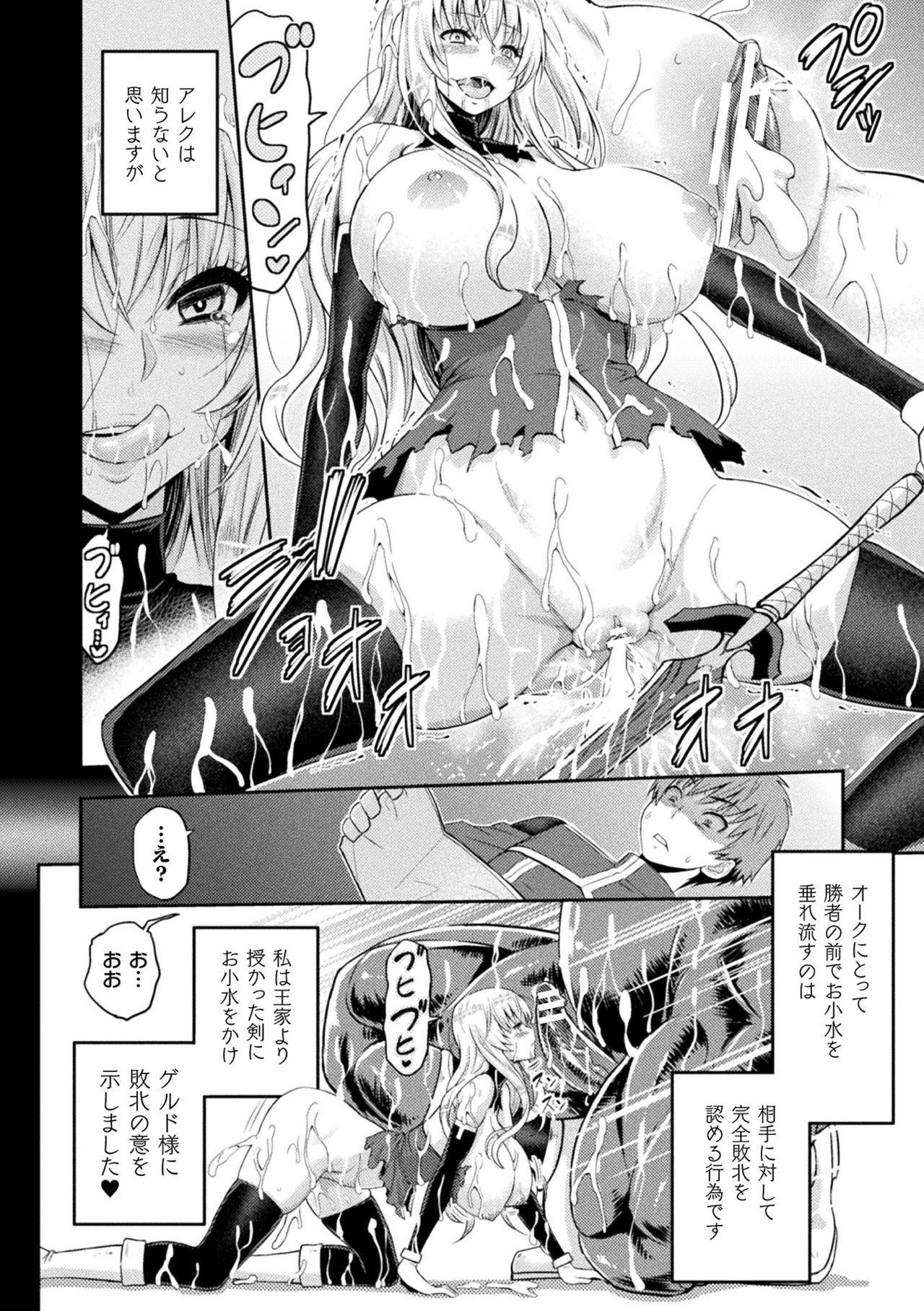 ERONA Orc no Inmon ni Okasareta Onna Kishi no Matsuro 169