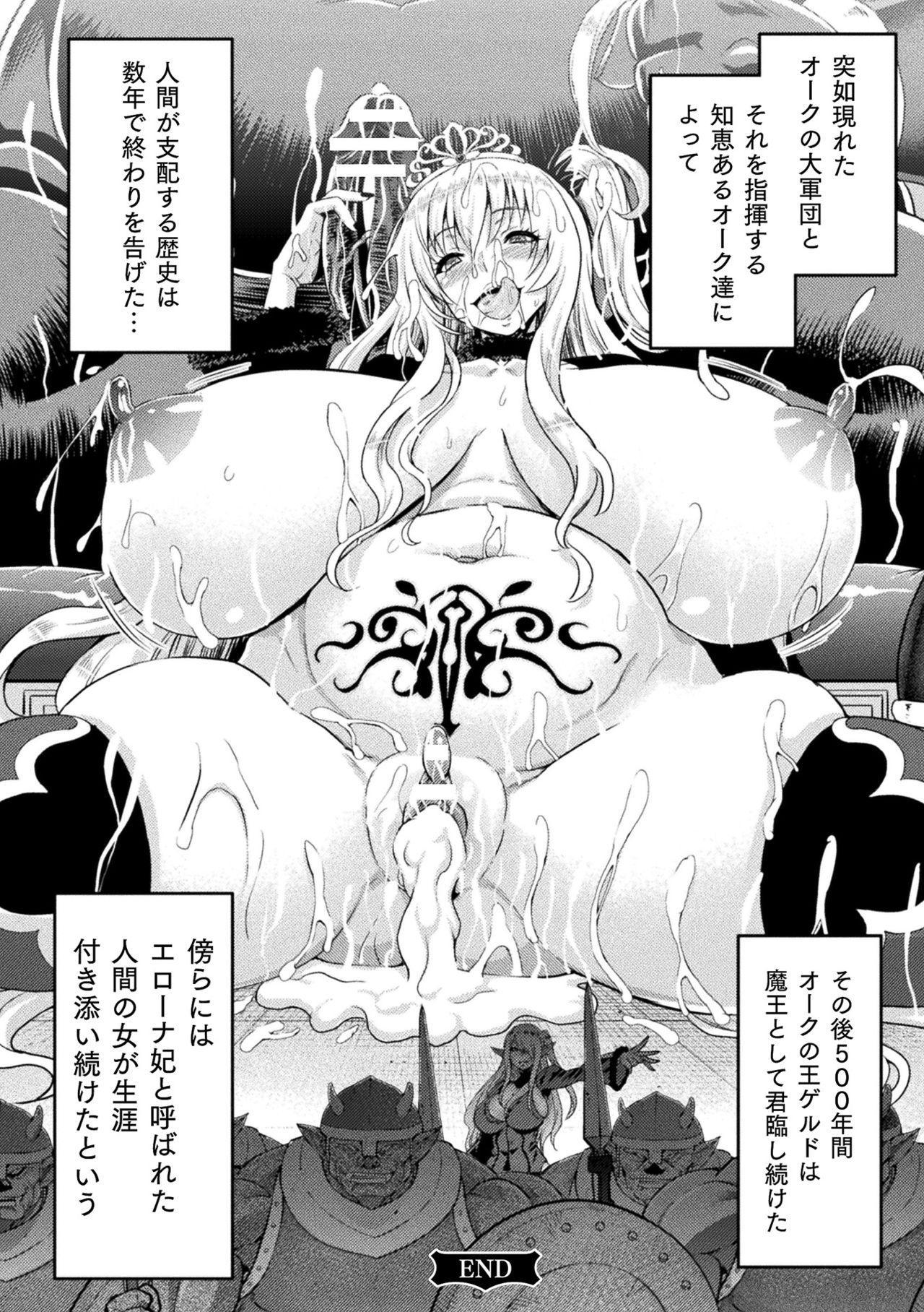 ERONA Orc no Inmon ni Okasareta Onna Kishi no Matsuro 181