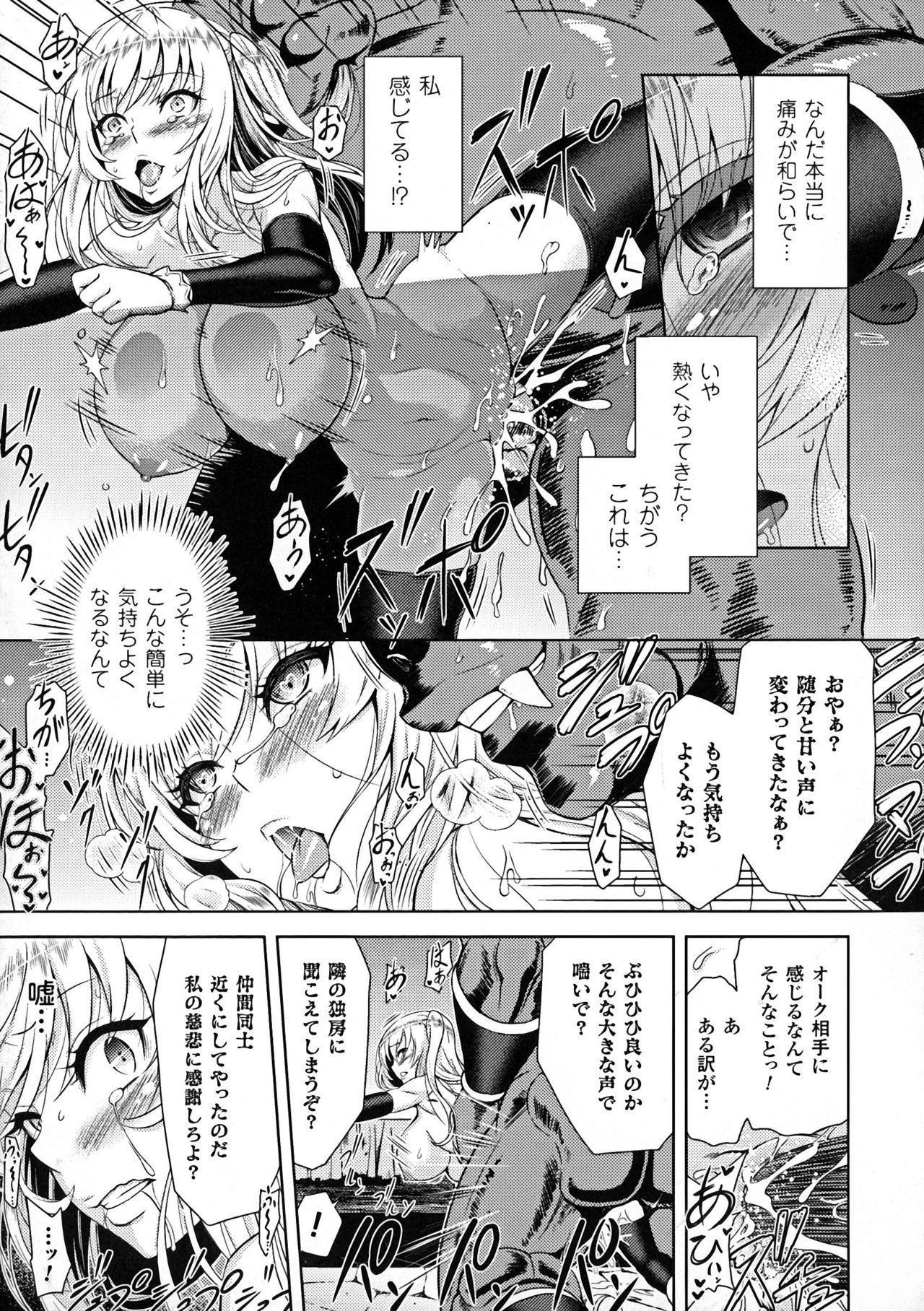 ERONA Orc no Inmon ni Okasareta Onna Kishi no Matsuro 18