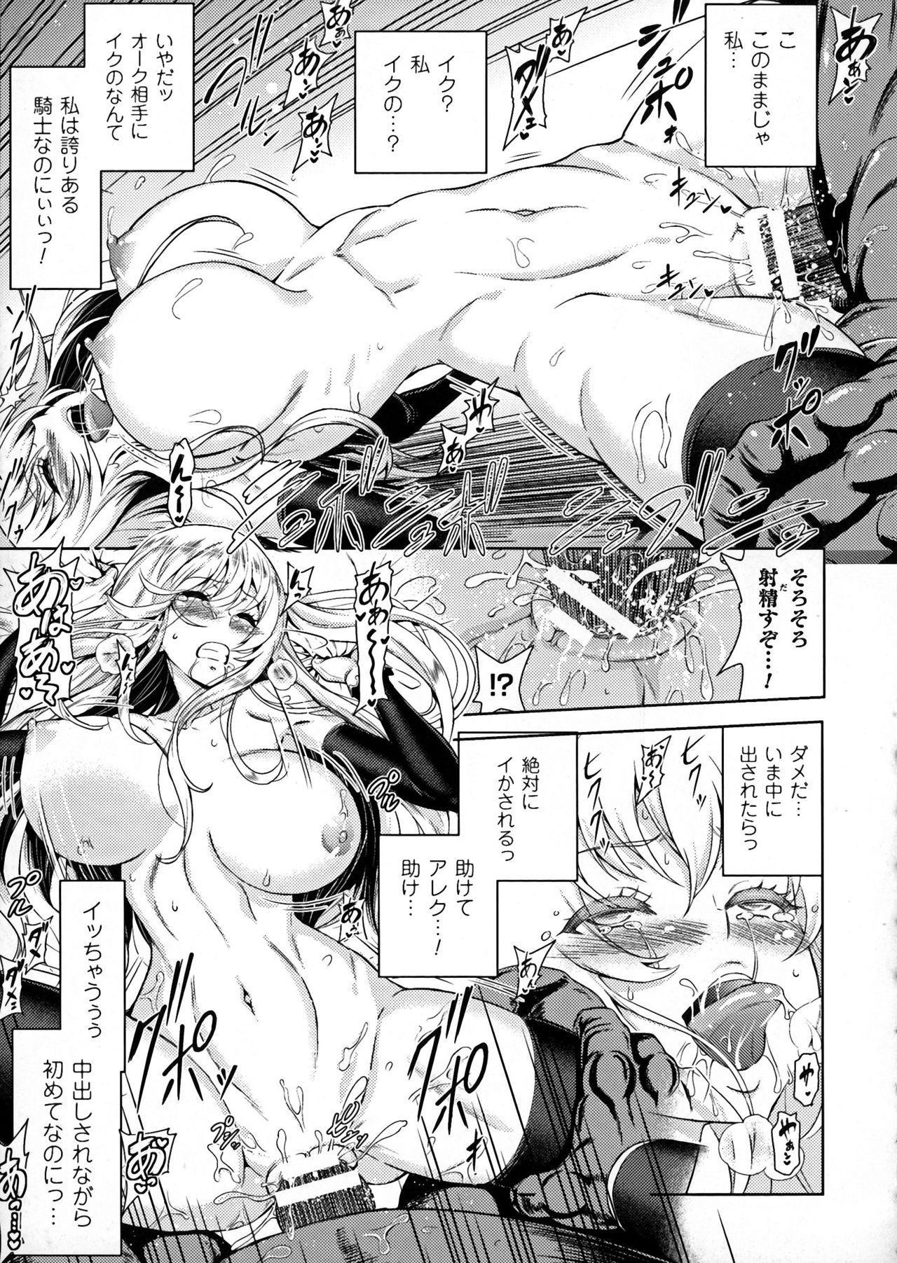 ERONA Orc no Inmon ni Okasareta Onna Kishi no Matsuro 20