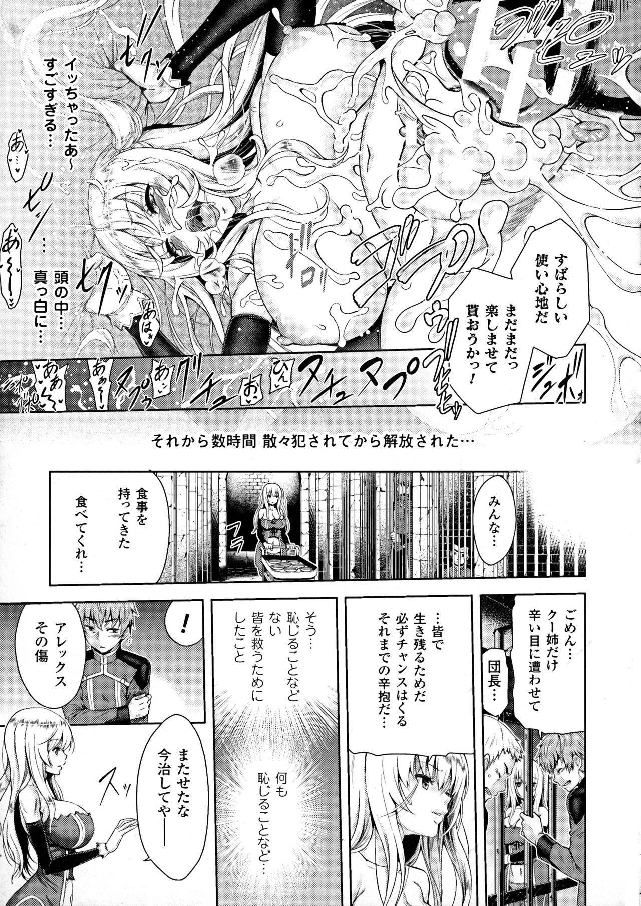 ERONA Orc no Inmon ni Okasareta Onna Kishi no Matsuro 22