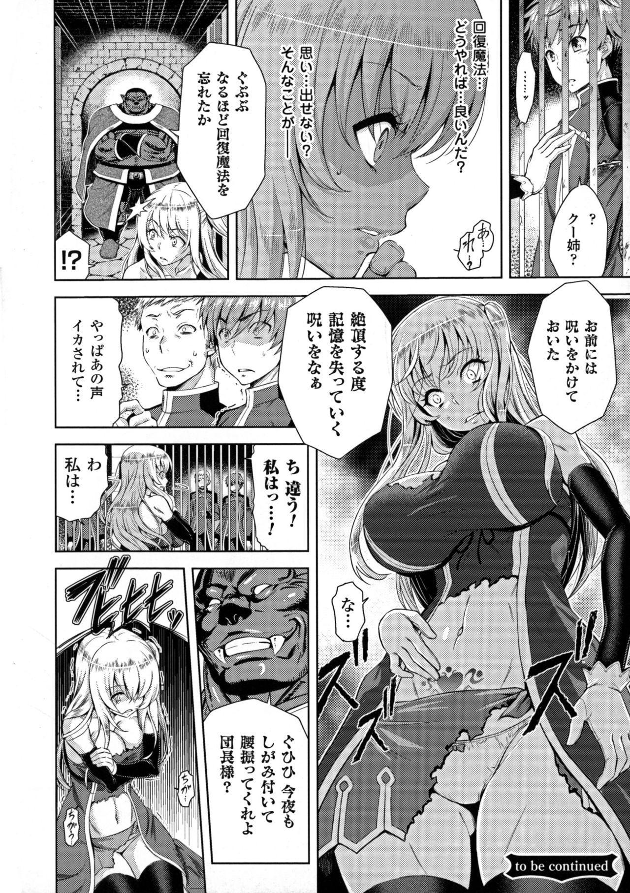 ERONA Orc no Inmon ni Okasareta Onna Kishi no Matsuro 23