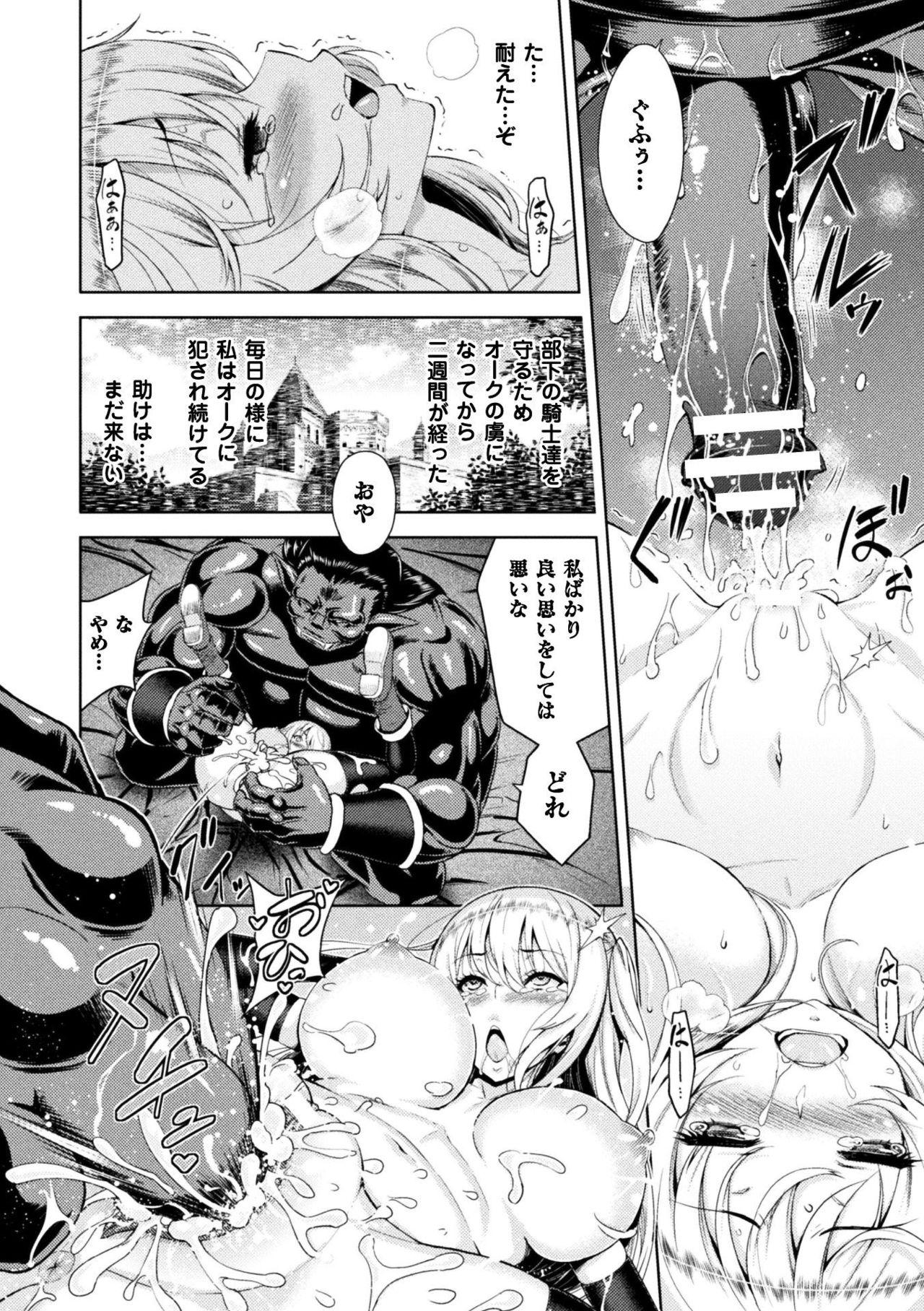 ERONA Orc no Inmon ni Okasareta Onna Kishi no Matsuro 25