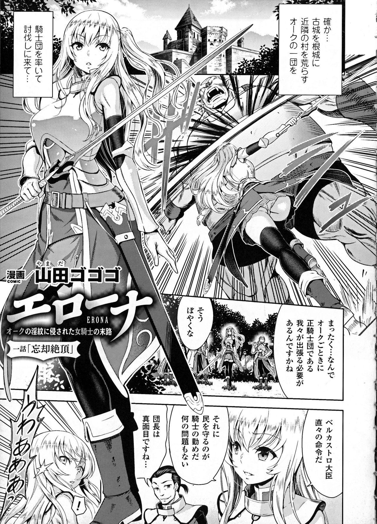 ERONA Orc no Inmon ni Okasareta Onna Kishi no Matsuro 2