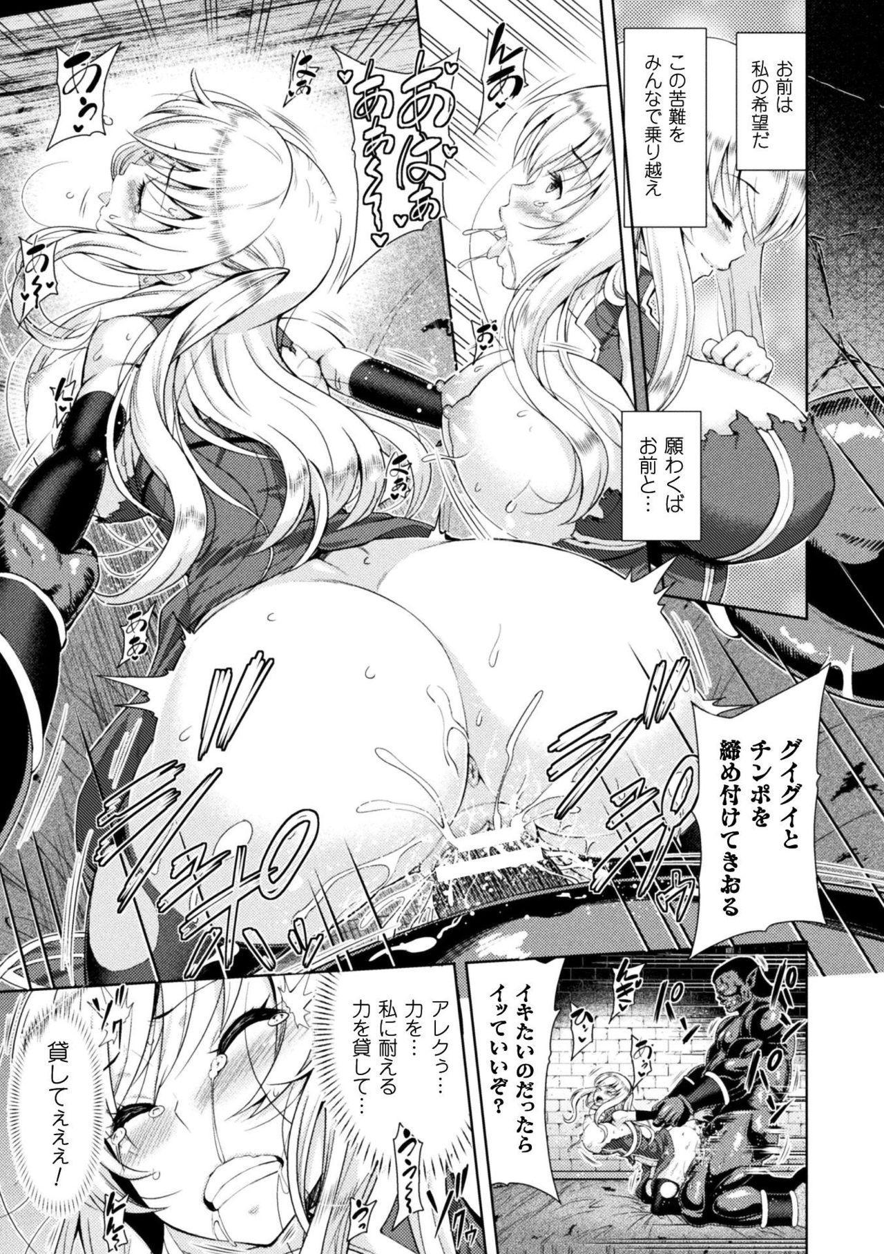 ERONA Orc no Inmon ni Okasareta Onna Kishi no Matsuro 34