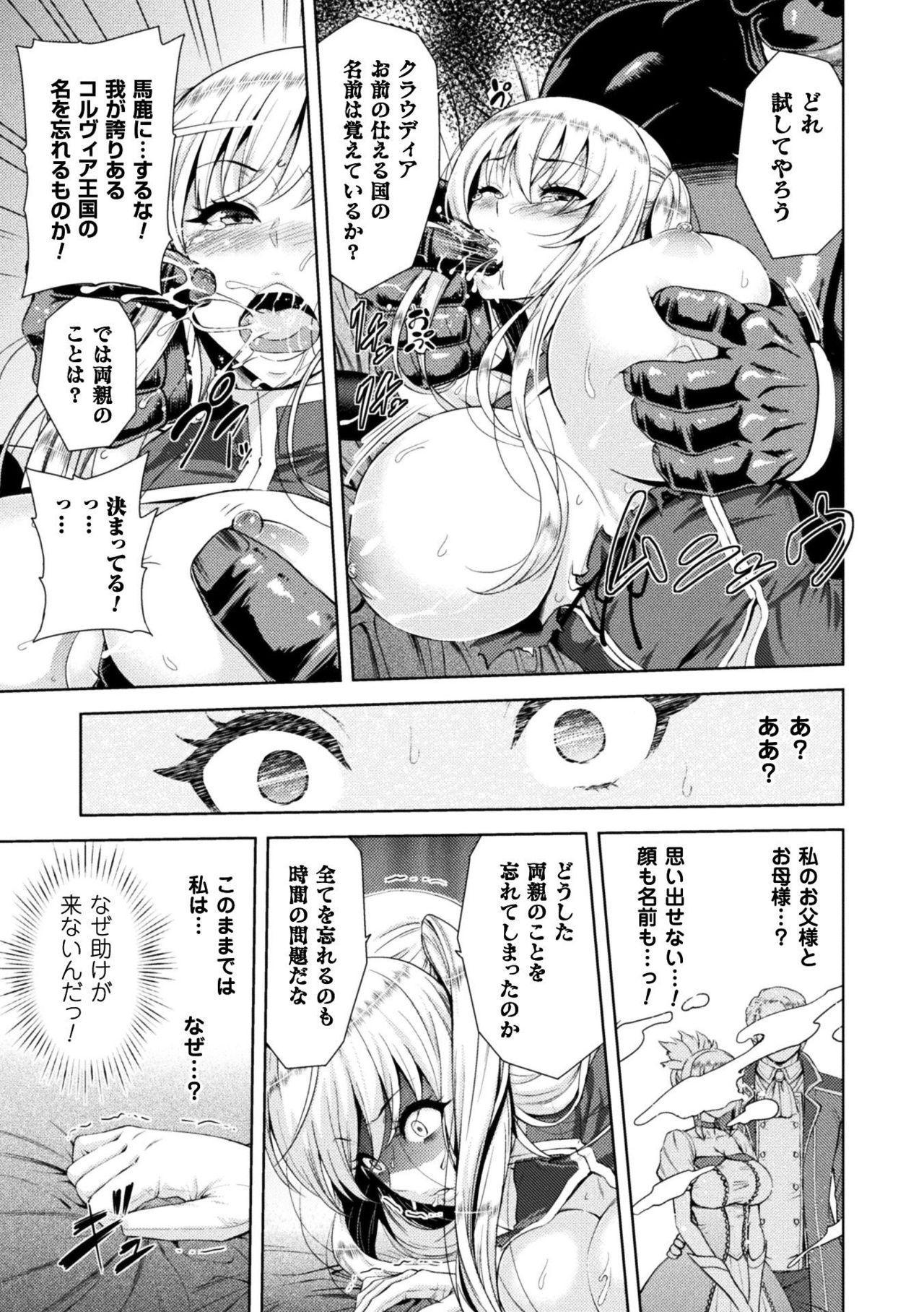 ERONA Orc no Inmon ni Okasareta Onna Kishi no Matsuro 36