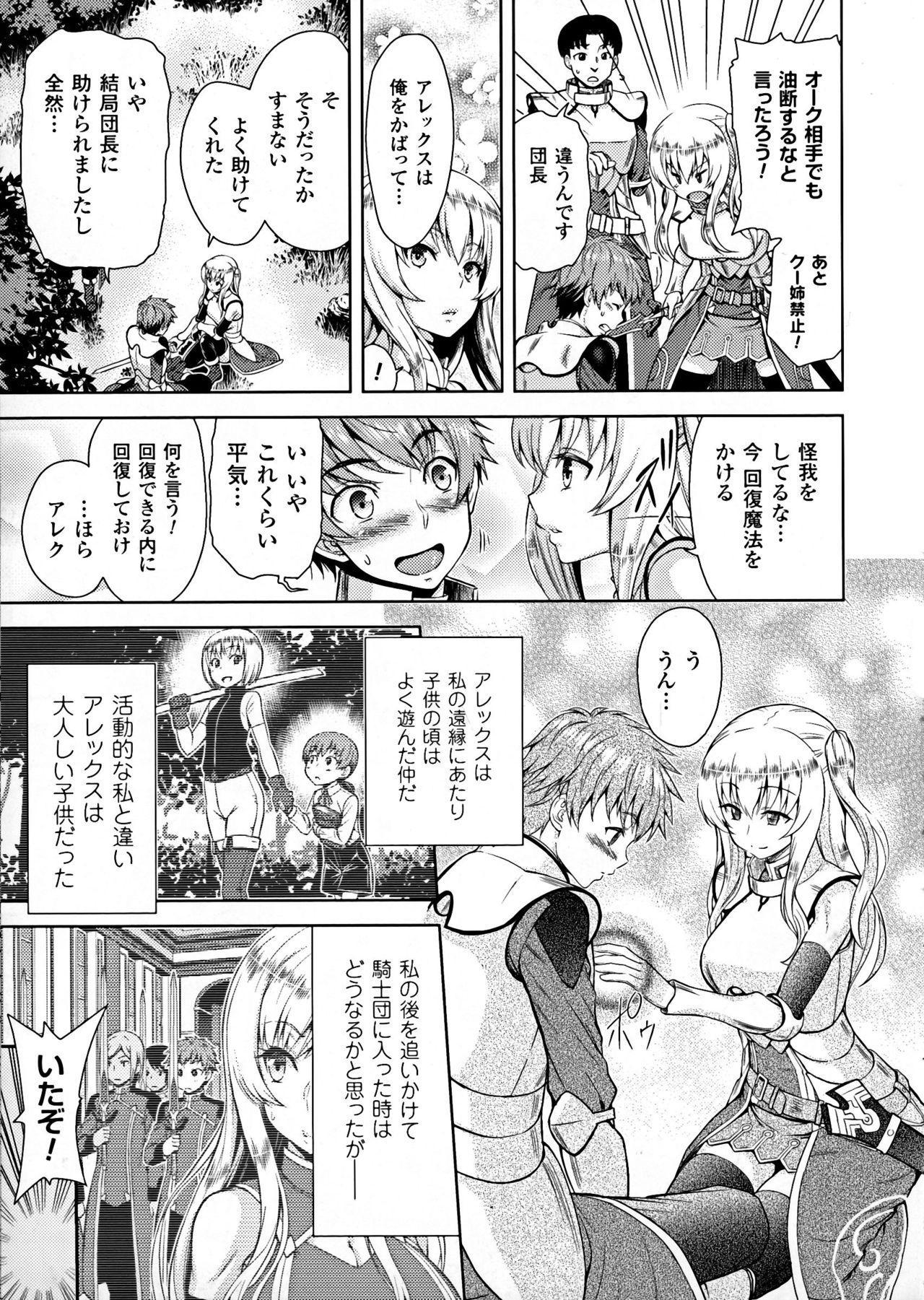 ERONA Orc no Inmon ni Okasareta Onna Kishi no Matsuro 4