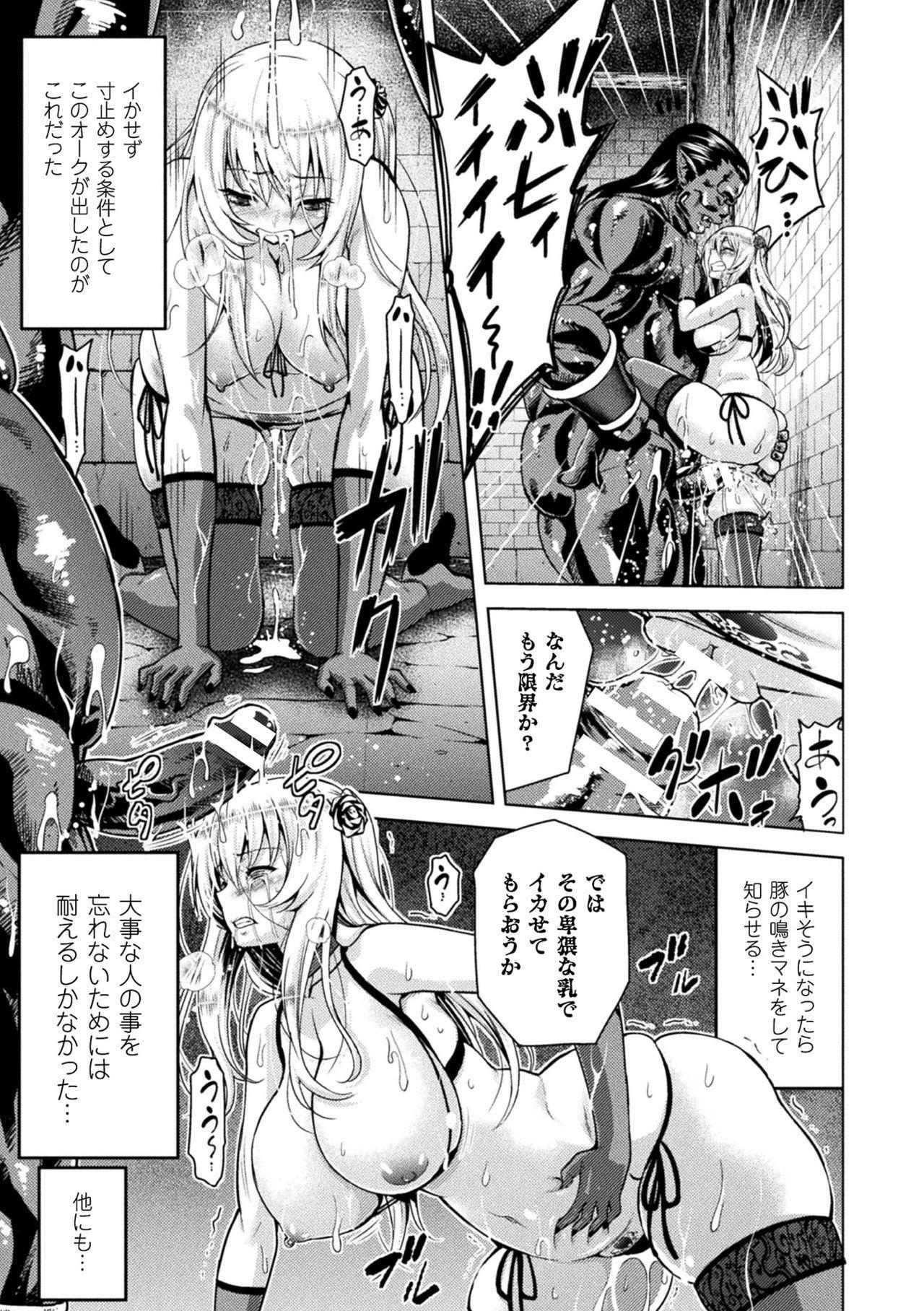 ERONA Orc no Inmon ni Okasareta Onna Kishi no Matsuro 50